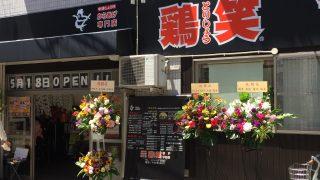 からあげ専門店「鶏笑(とりしょう)」で揚げたてからあげを購入してみた!@神戸・甲南本通商店街【新規オープン食レポ】