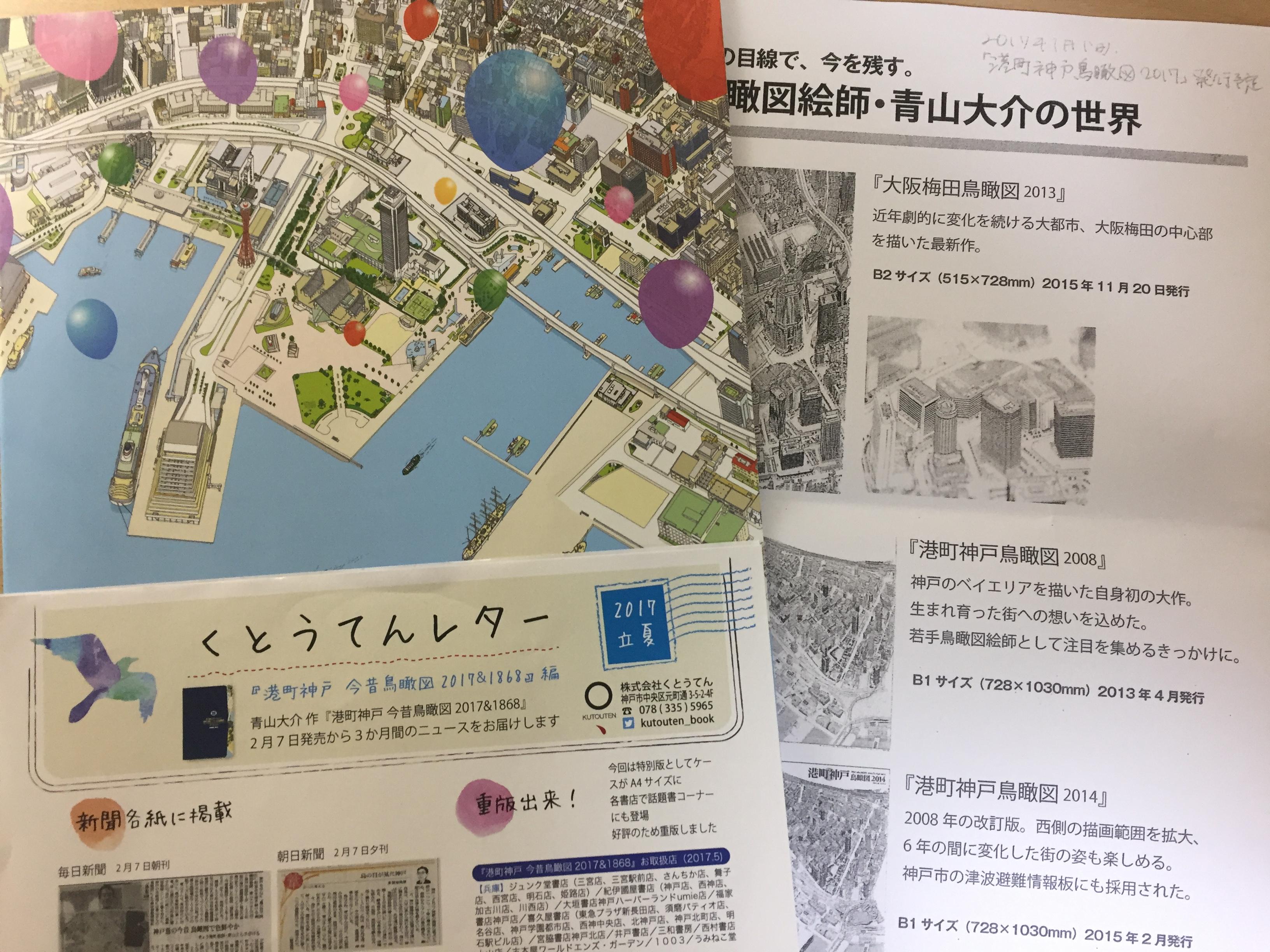 神戸・灘の六甲山専門学校で青山大介さんの「鳥瞰図で見る六甲山 記念碑台」を学ぶ!【大人の社会見学】