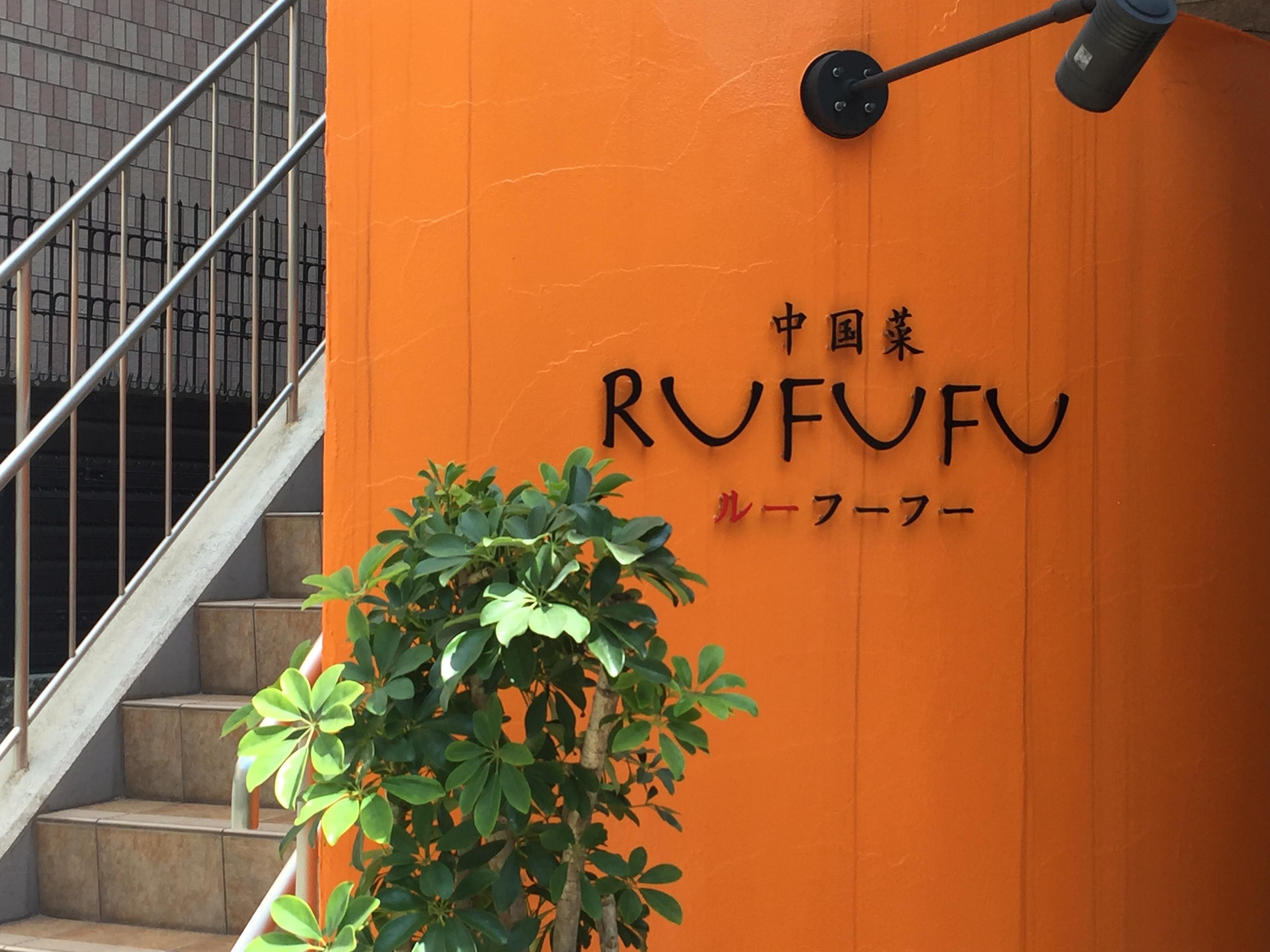 神戸・JR住吉駅北側にある中国菜「RUFUFU(ルーフーフー)」さんが閉店するよ【閉店のお知らせ】
