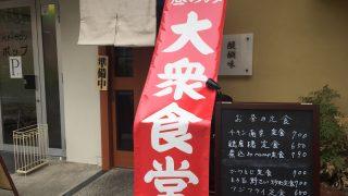 神戸・JR住吉東側に「醍醐味」さんがオープン!ランチを楽しんできたよ【※食レポあり】