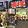 からあげ専門店「鶏笑(とりしょう)」さんで揚げたてからあげを購入してみた!@神戸