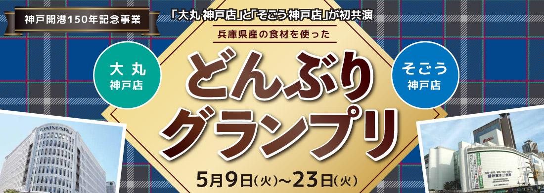 「どんぶりグランプリ」が5/9から「大丸神戸店」と「そごう神戸店」で共演開催! #神戸開港150年