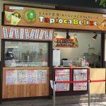 神戸・JR六甲道に「タピオカベリーズ プリコ六甲道店」がオープン!タピオカスイーツを飲んでみた!【※食レポあり】
