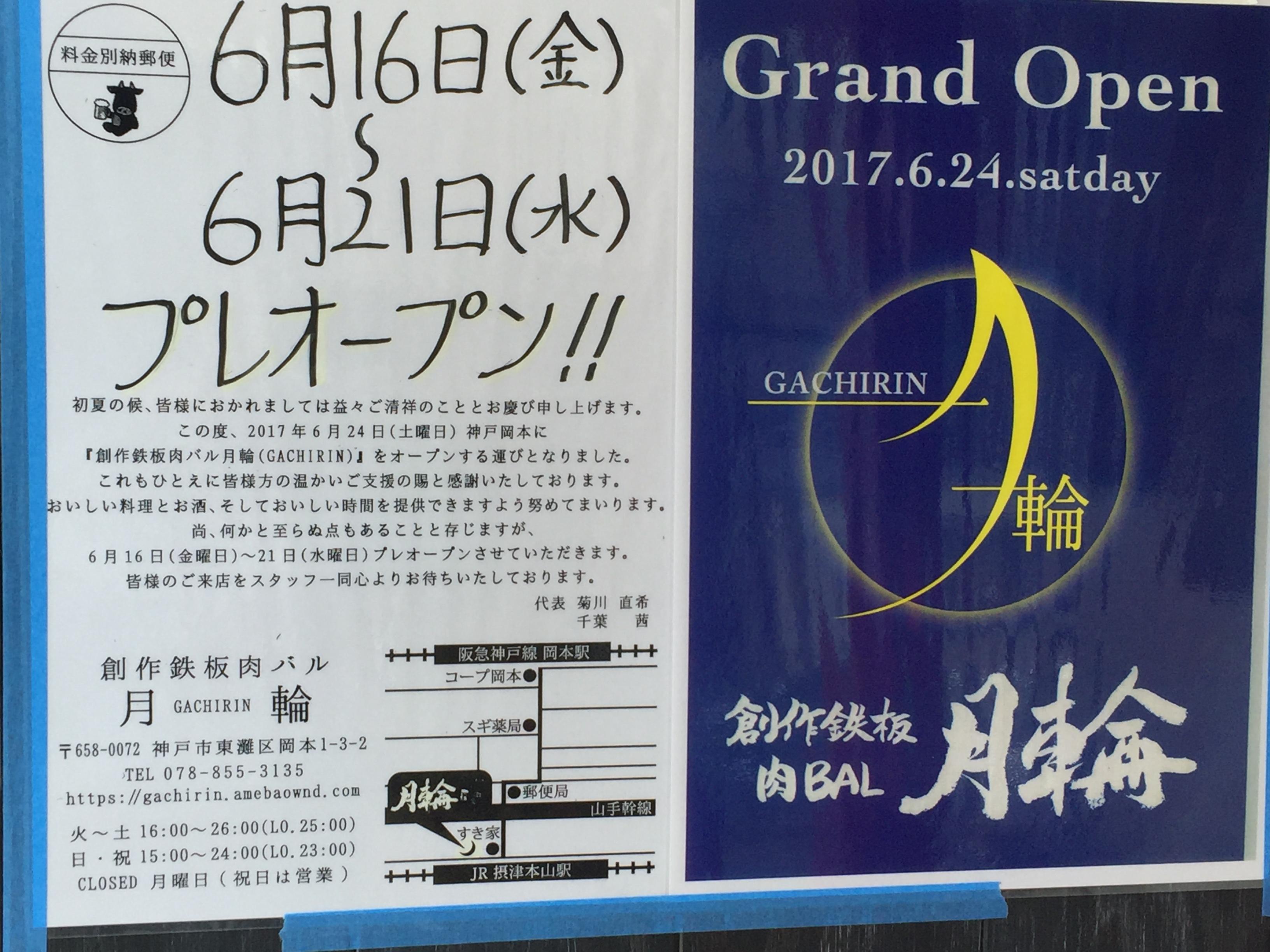 神戸・JR摂津本山駅すぐ西に「創作鉄板肉バル 月輪(GACHIRIN)」が6/24にオープンするよ!【新規オープン告知】