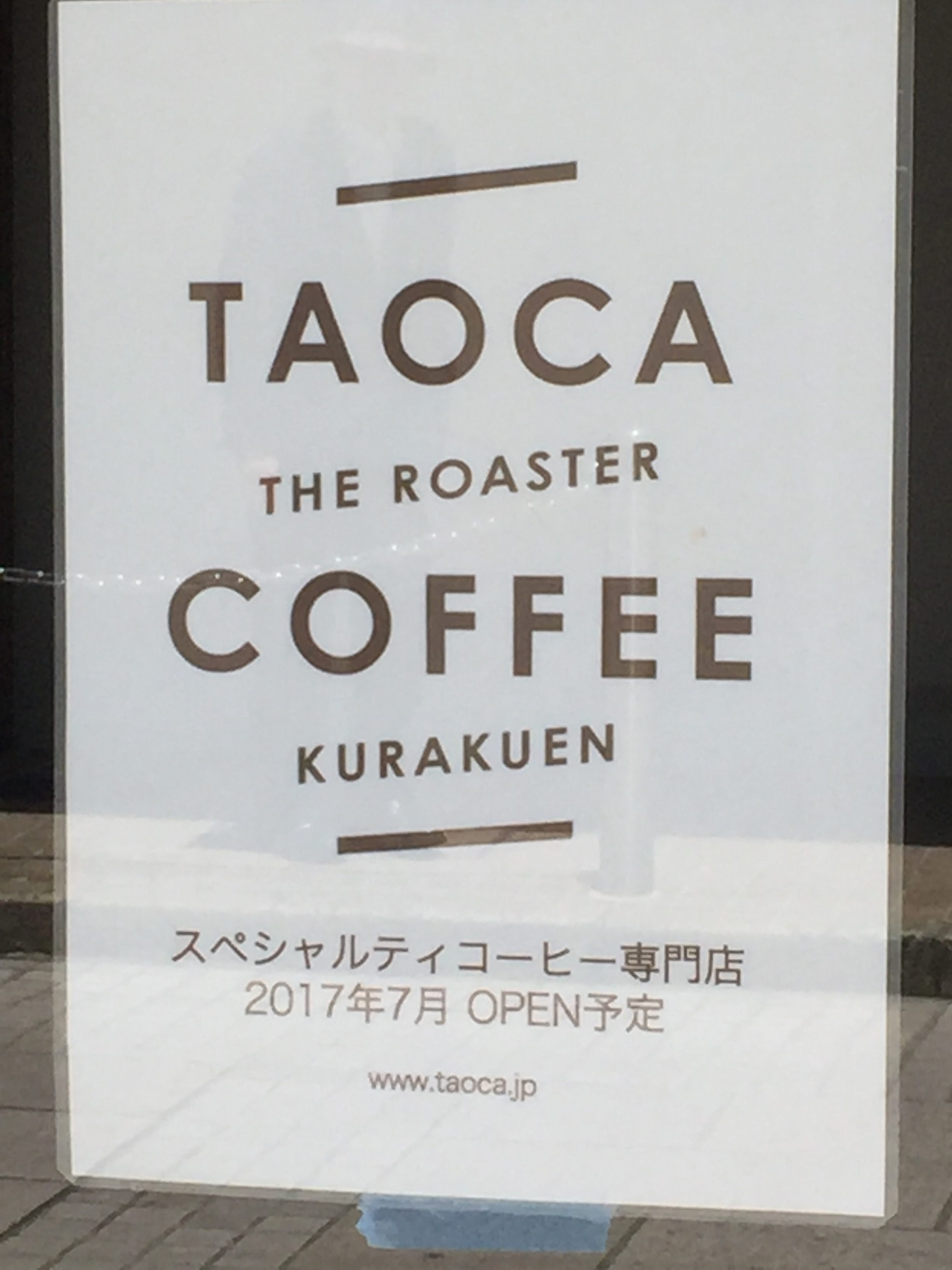 神戸・阪急岡本駅すぐそばに「TAOCA COFFEE(タオカコーヒー)」が2017年7月にオープンするよ【新規オープン】