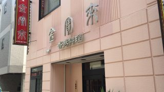 神戸・甲南本通商店街東側にオープンした香港広東料理「金寶來(キンポウライ)」でランチを堪能してきた!【※食レポあり】
