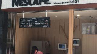 神戸市内初!阪急御影駅に6/20(火)「ネスカフェ スタンド」がオープン!立ち寄ってみたよ♪ #ネスカフェスタンド