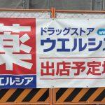 神戸・魚崎にあった「Pマート 甲南店」跡地にドラッグストア「ウエルシア」が出店予定だよ【※写真付レポ】