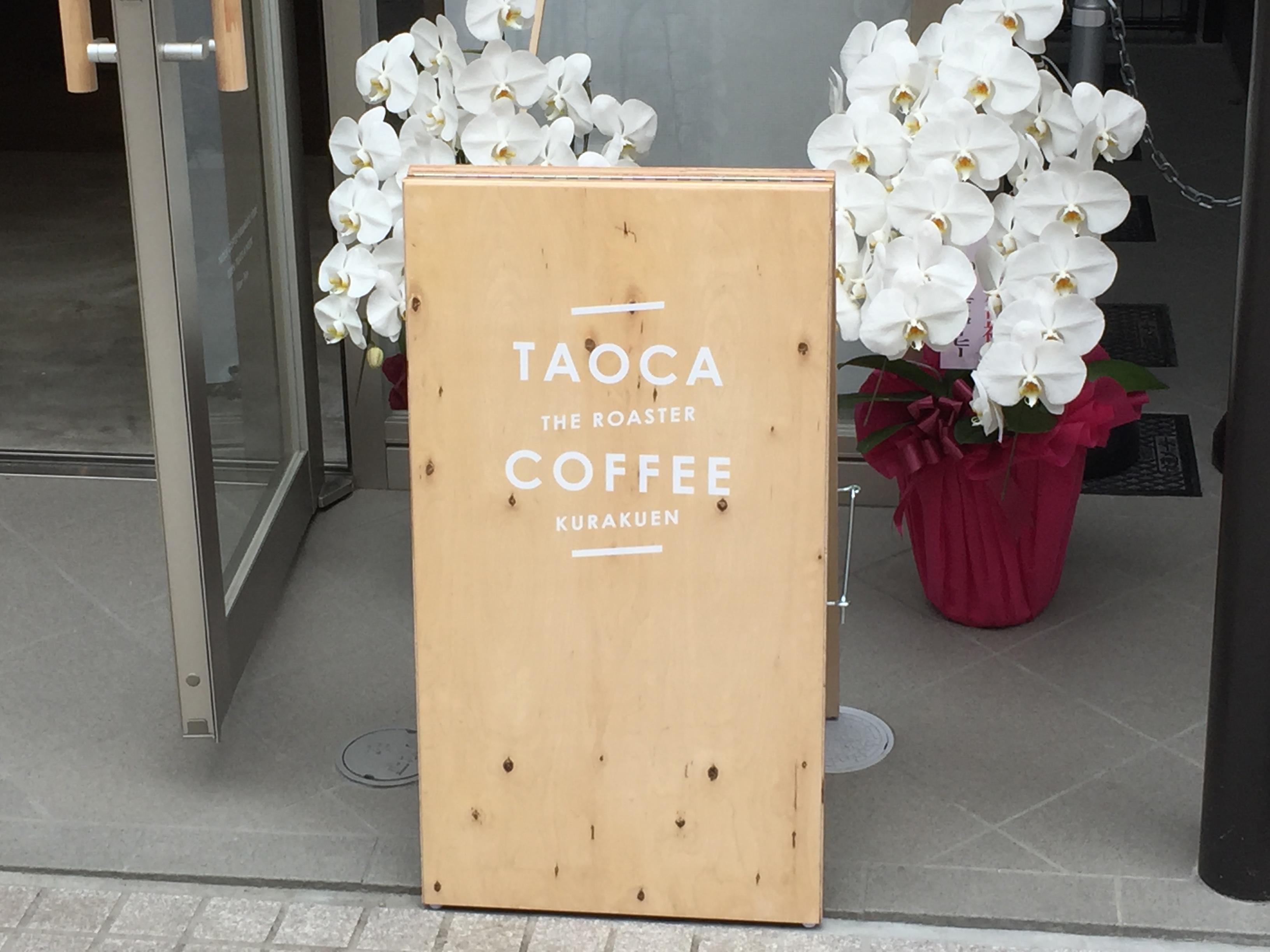 神戸・阪急岡本駅すぐそばに「TAOCA COFFEE(タオカコーヒー)」が7/28(金) オープンしたよ!【※写真追加あり】#新規オープン