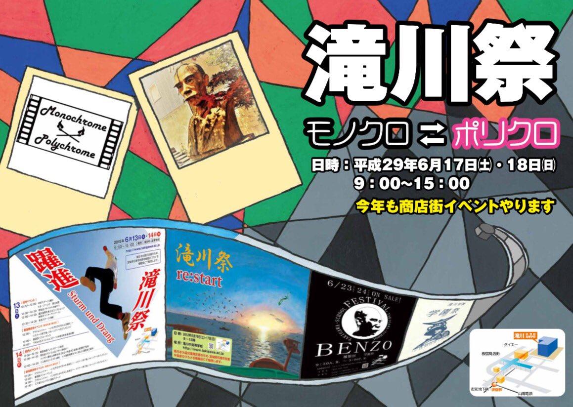 神戸・須磨の板宿本通商店街&滝川中・高等学校で「滝川祭」が6/17と6/18に開催されるよ【イベント告知】