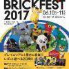 神戸・六甲アイランドのカナディアン・アカデミーでレゴブロック展示博『Japan Brickfest 2017 -Kobe Fan Weekend-(ジャパンブリックフェスト)』が6/10・6/11に開催されるよ