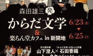 神戸アートビレッジセンターで6/23~6/25「からだ文学&楽ちん堂カフェin新開地」開催!芥川賞作家・山下澄人さんと神戸在住の新人作家・石田香織さんによるトークセッションもあるよ