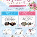 神戸・岡本商店街で7/30(日)に「第6回女子力アップフェスティバル」が開催されるよ♪【イベント告知】