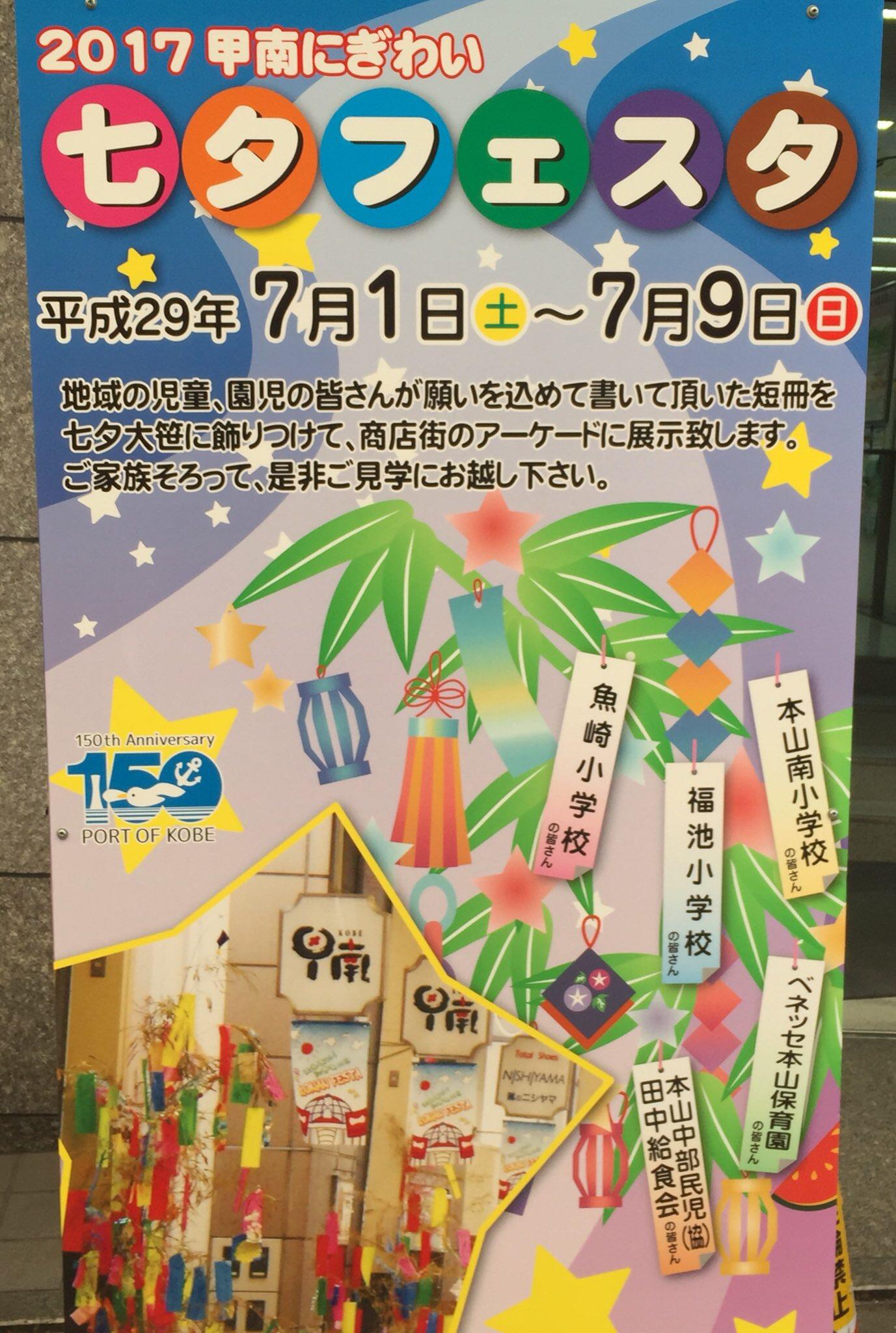 神戸・甲南本通商店街で「2017 甲南にぎわいフェスタ」が7/1~7/9まで開催中!