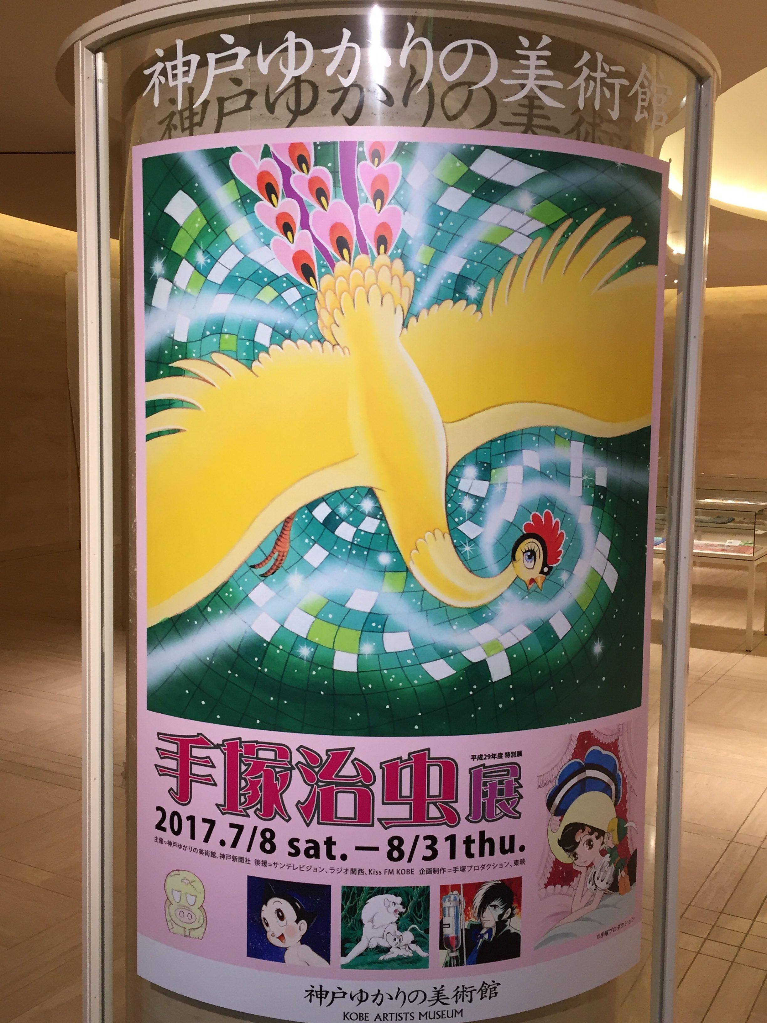 「手塚治虫展」7/8から8/31まで神戸ゆかりの美術館で開催中!【※写真レポあり】#手塚治虫