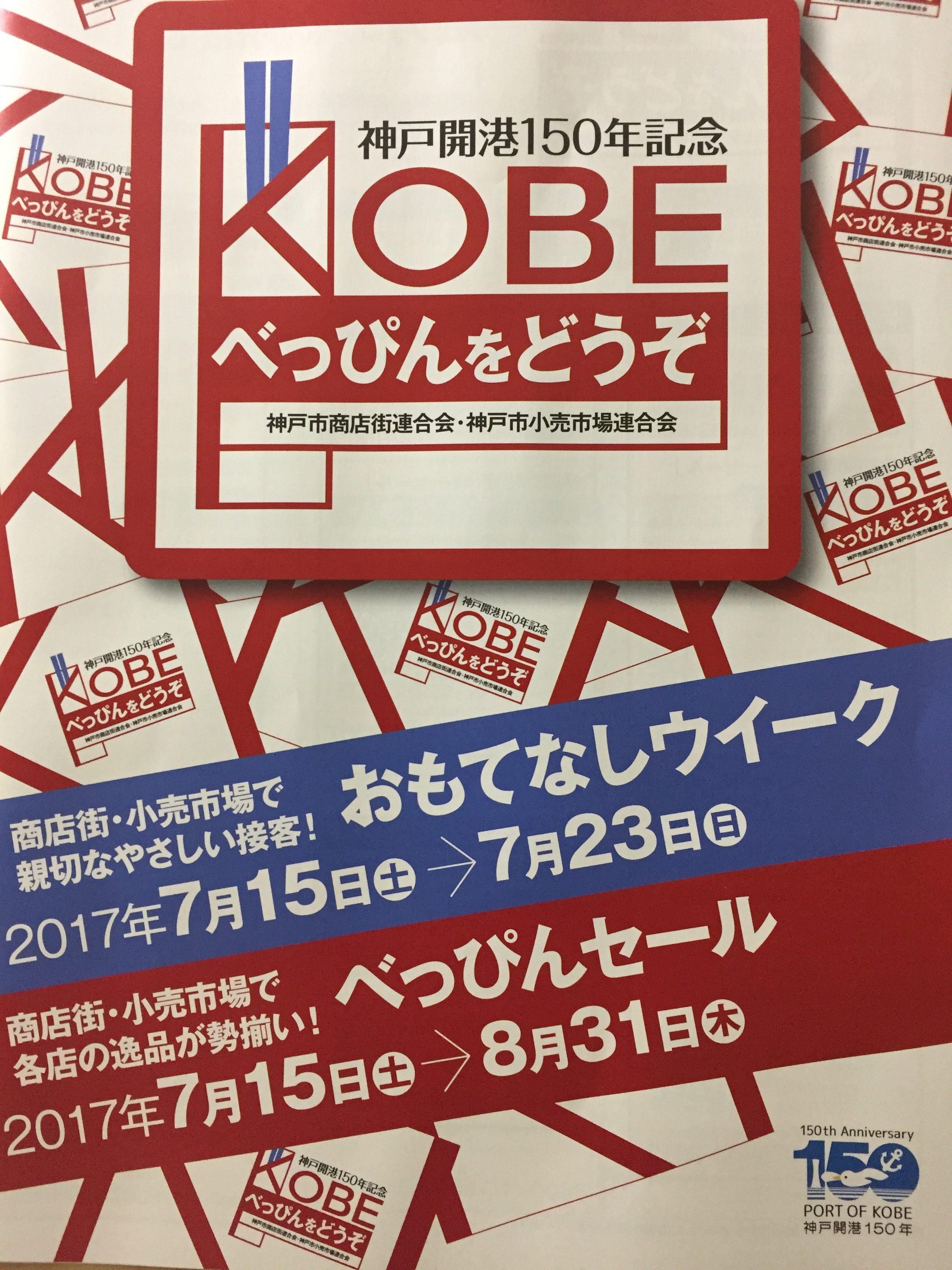 神戸市の商店街と市場で、神戸開港150年記念「おもてなしウィーク」と「べっぴんセール」が開催されるよ! #神戸開港150年