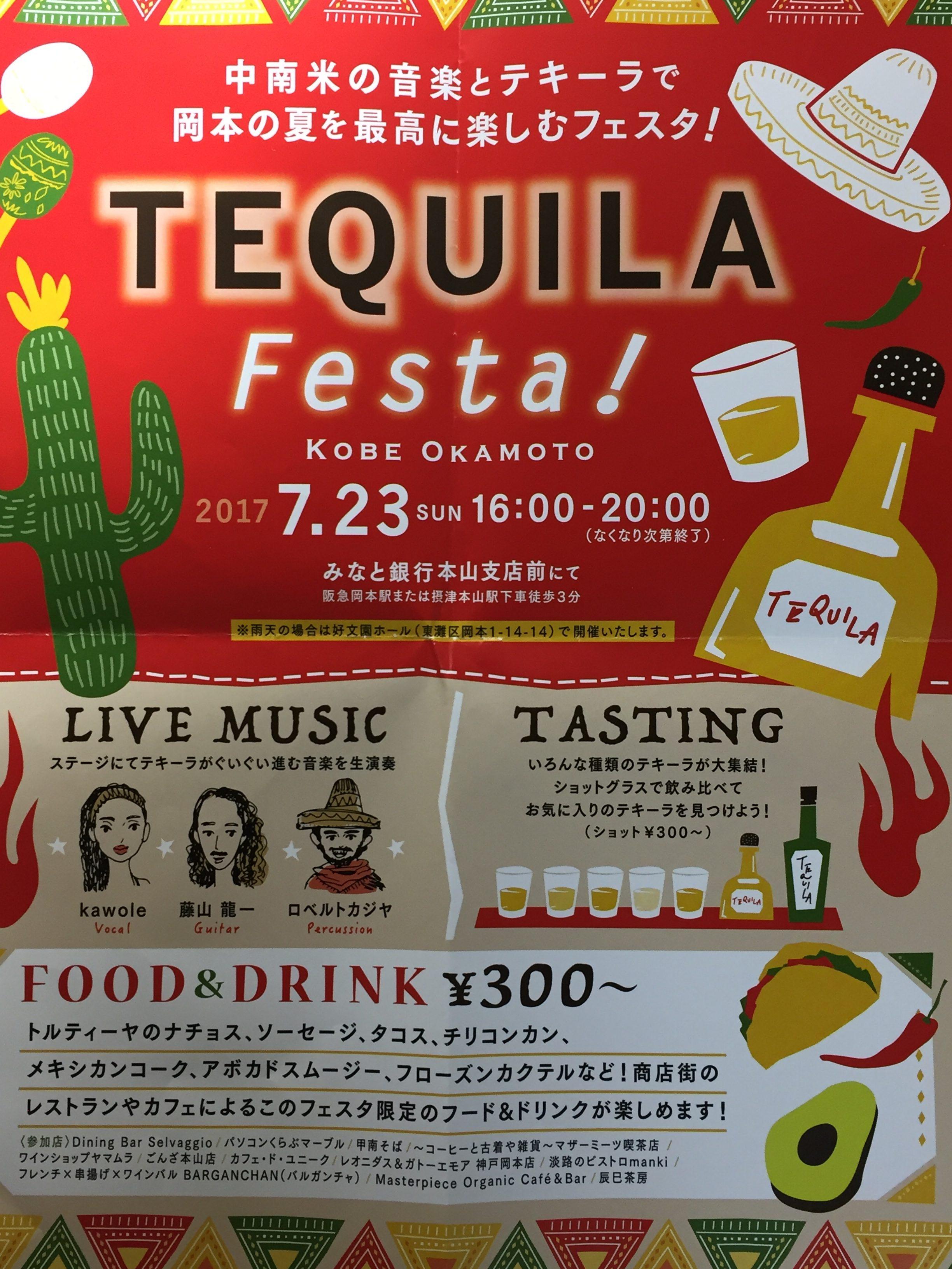 神戸・岡本で「テキーラフェスタ」が7/23(日)の夜に初開催されるよ!【※イベント告知】