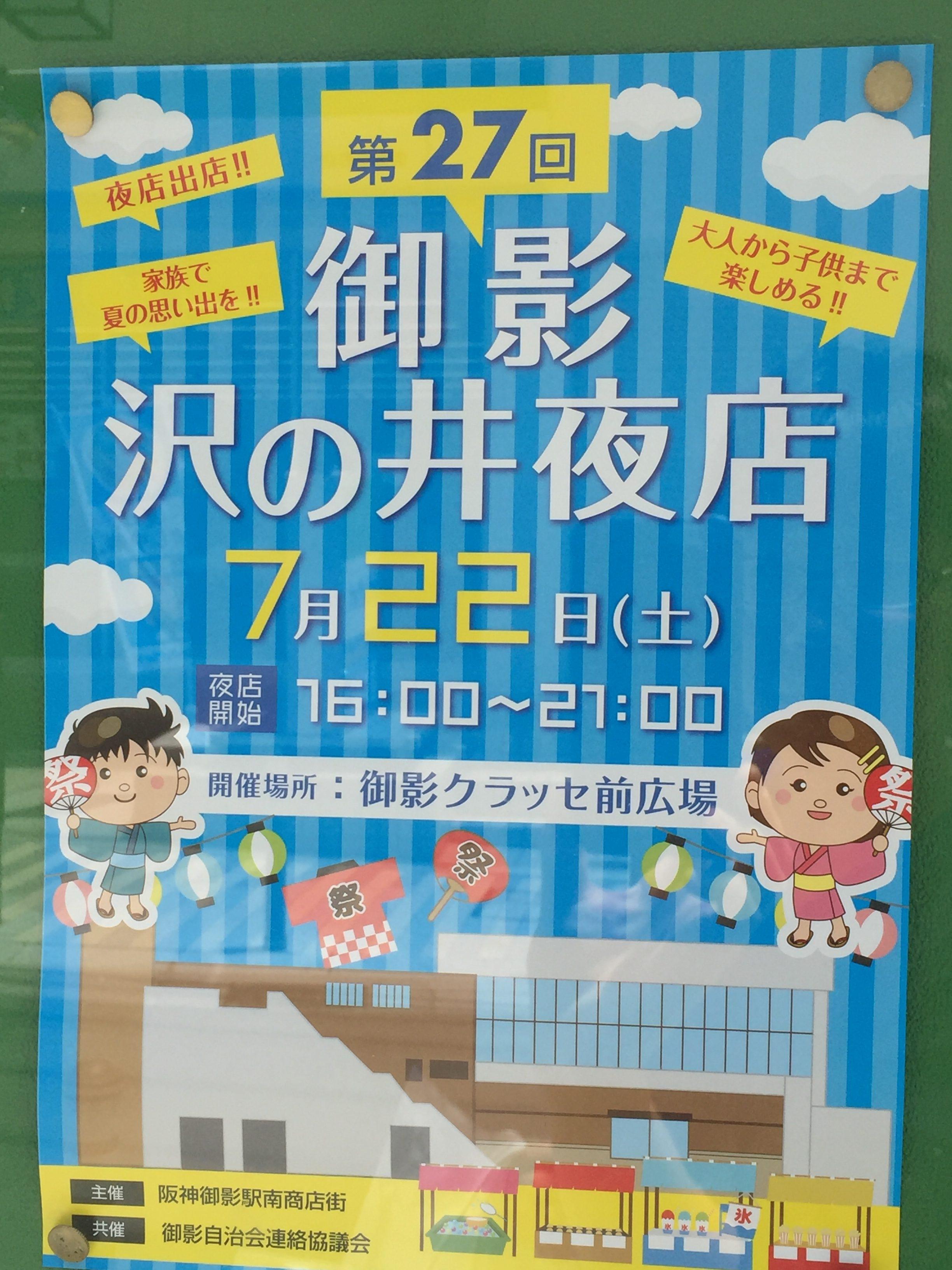 神戸・御影クラッセで7/22(土)「沢の井夜店」が開催されるよ【イベント告知】#縁日