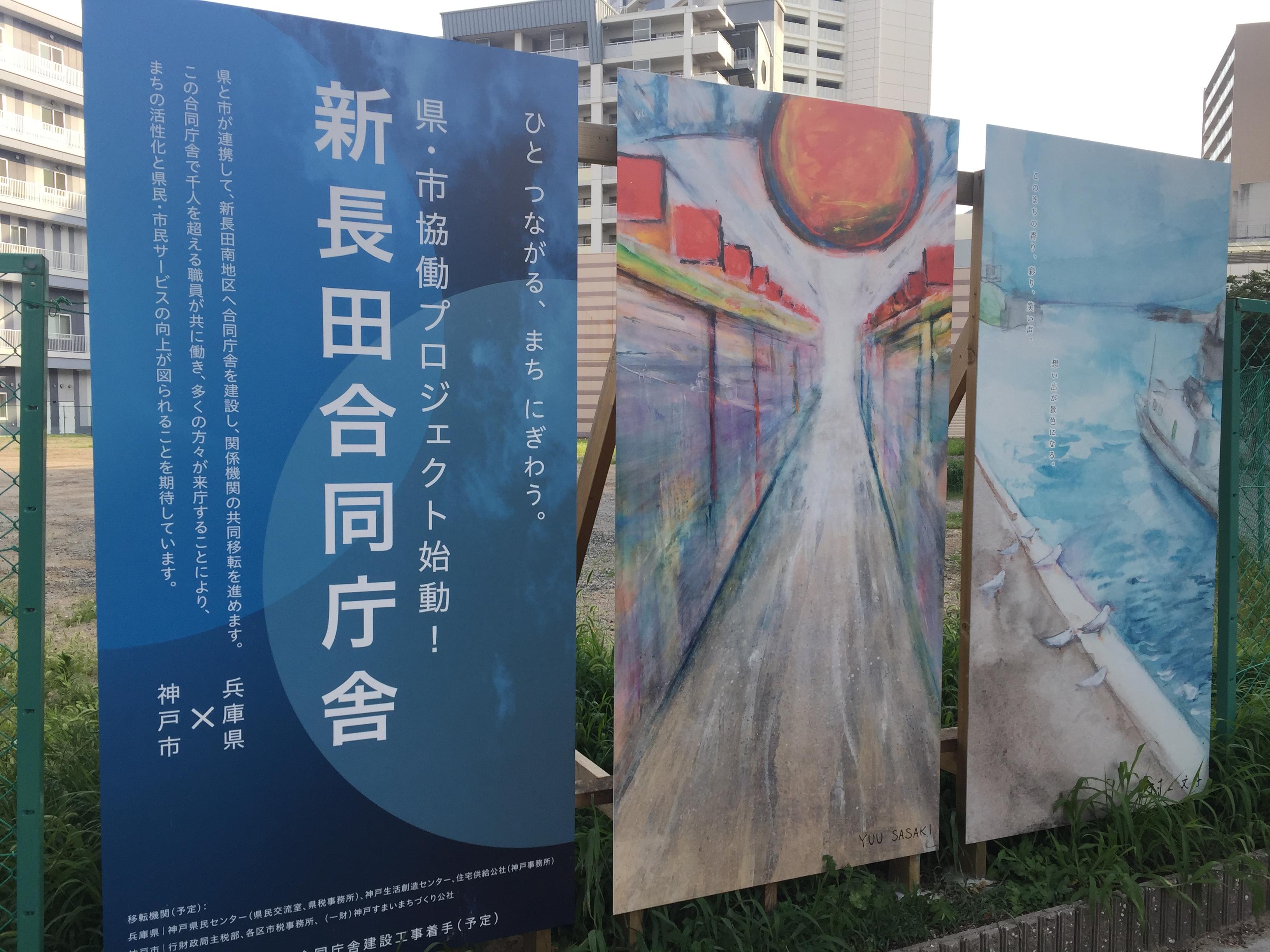 神戸・新長田合同庁舎の建設予定地の様子を見てきたよ!【※写真付レポ】#新長田