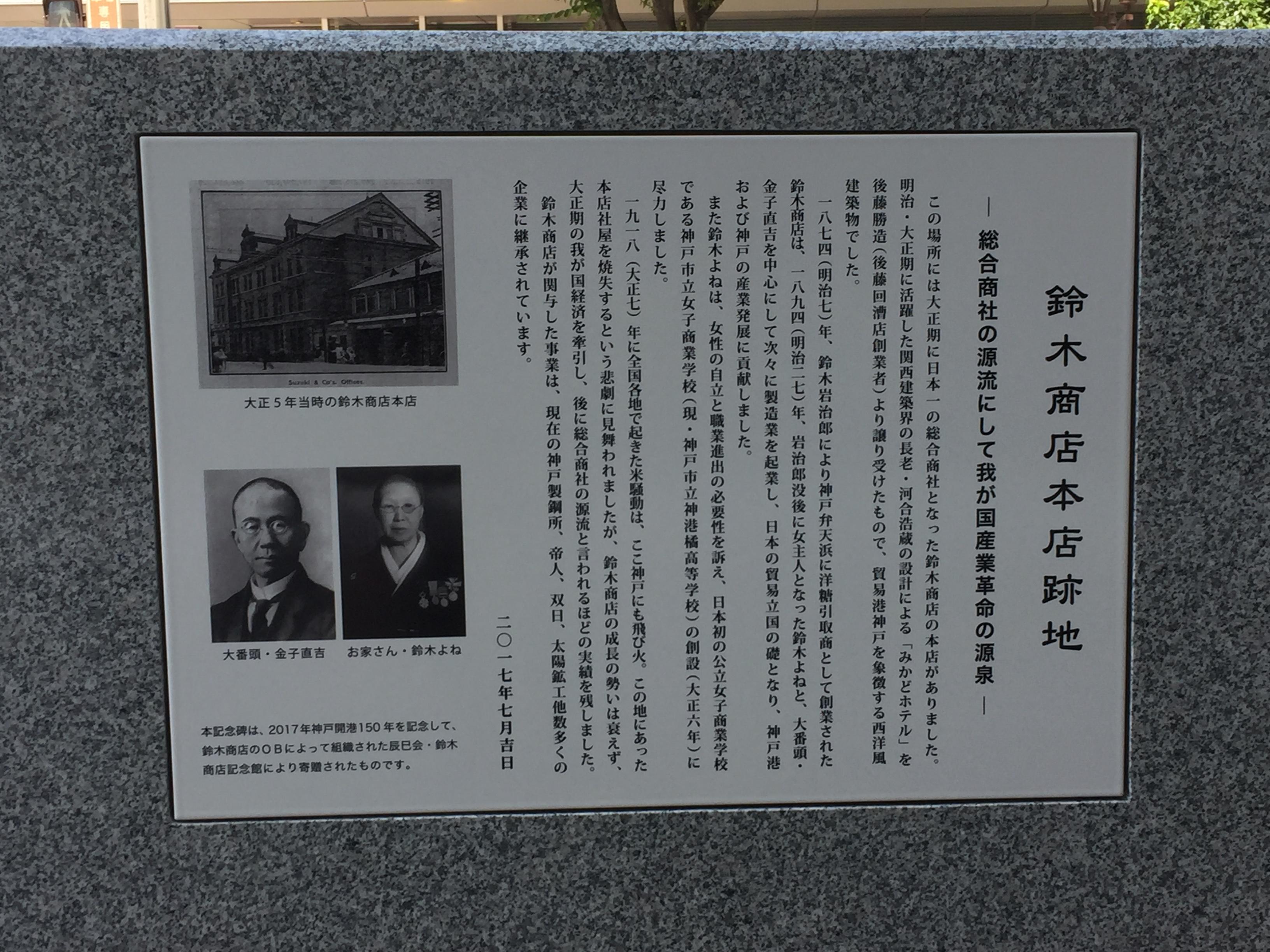 神戸ゆかりの商社「鈴木商店」の記念碑が神戸中央郵便局の向かい側に設置されたよ【写真でご紹介】#鈴木商店