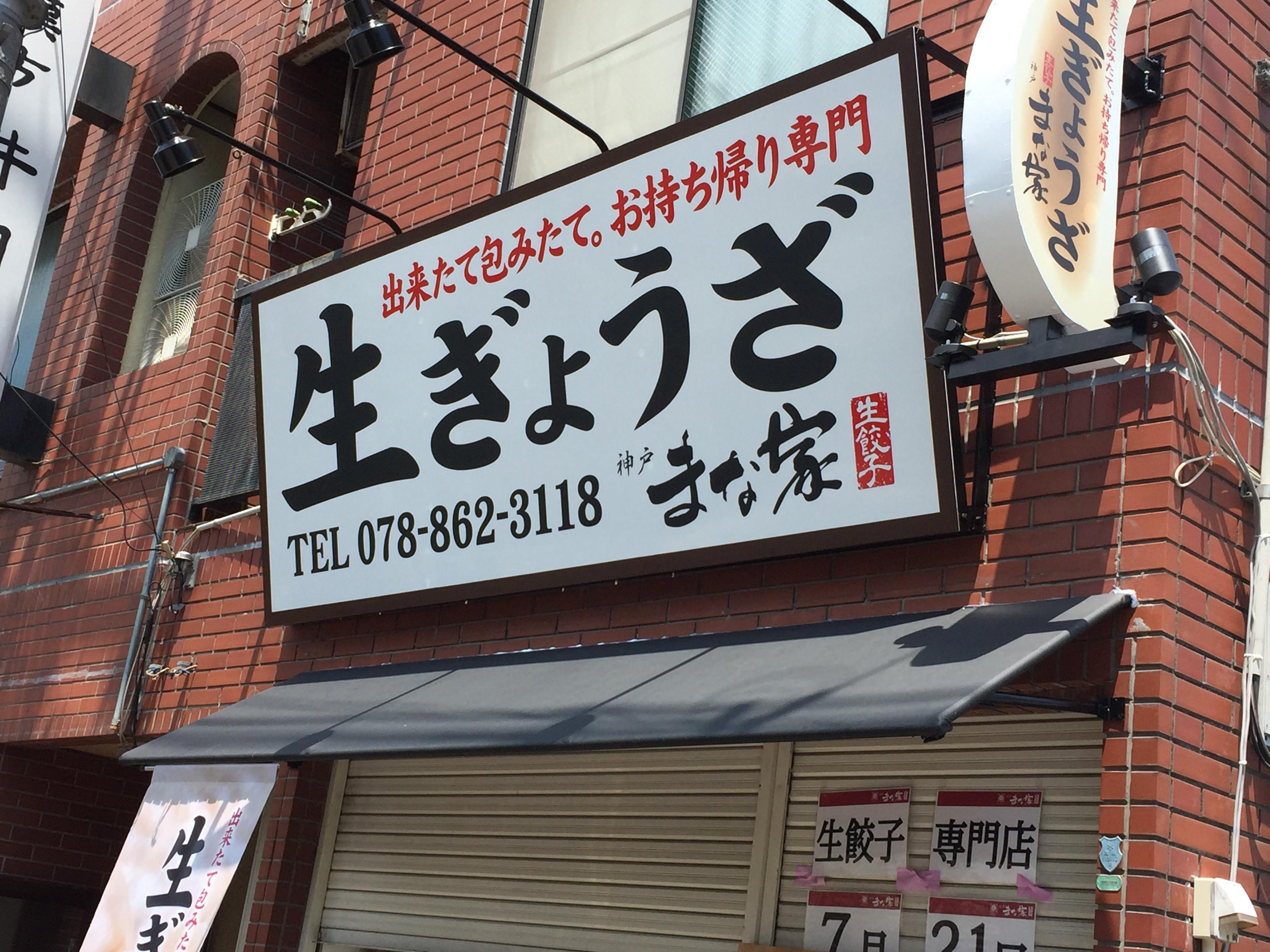 神戸・本山の十二間道路沿いに生餃子の持ち帰り専門店「まな家」が7/21にオープン!【新規オープン】#生餃子