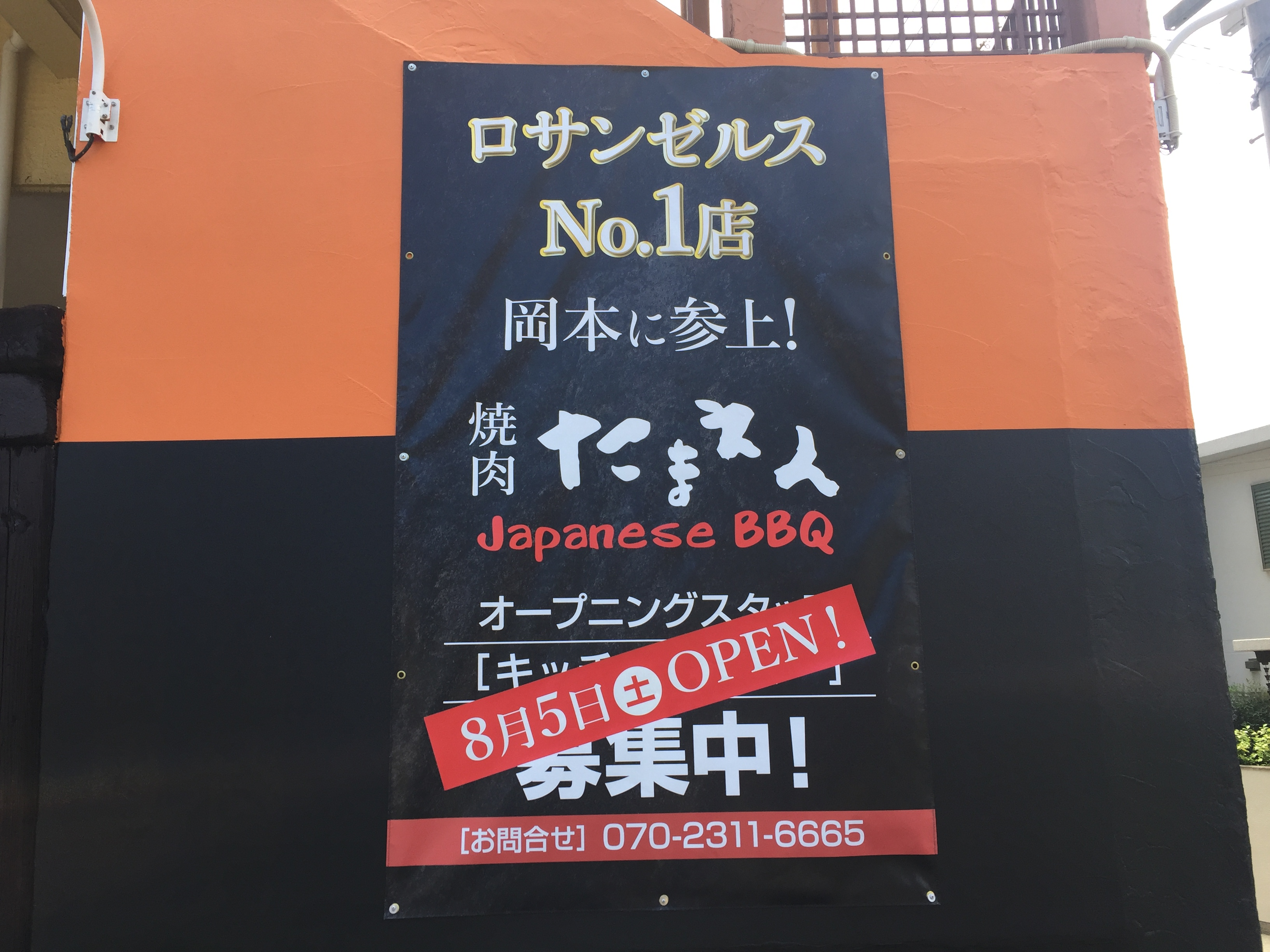 神戸・岡本に8/5(土)焼肉「たまえん」がオープンするよ !#新規オープン