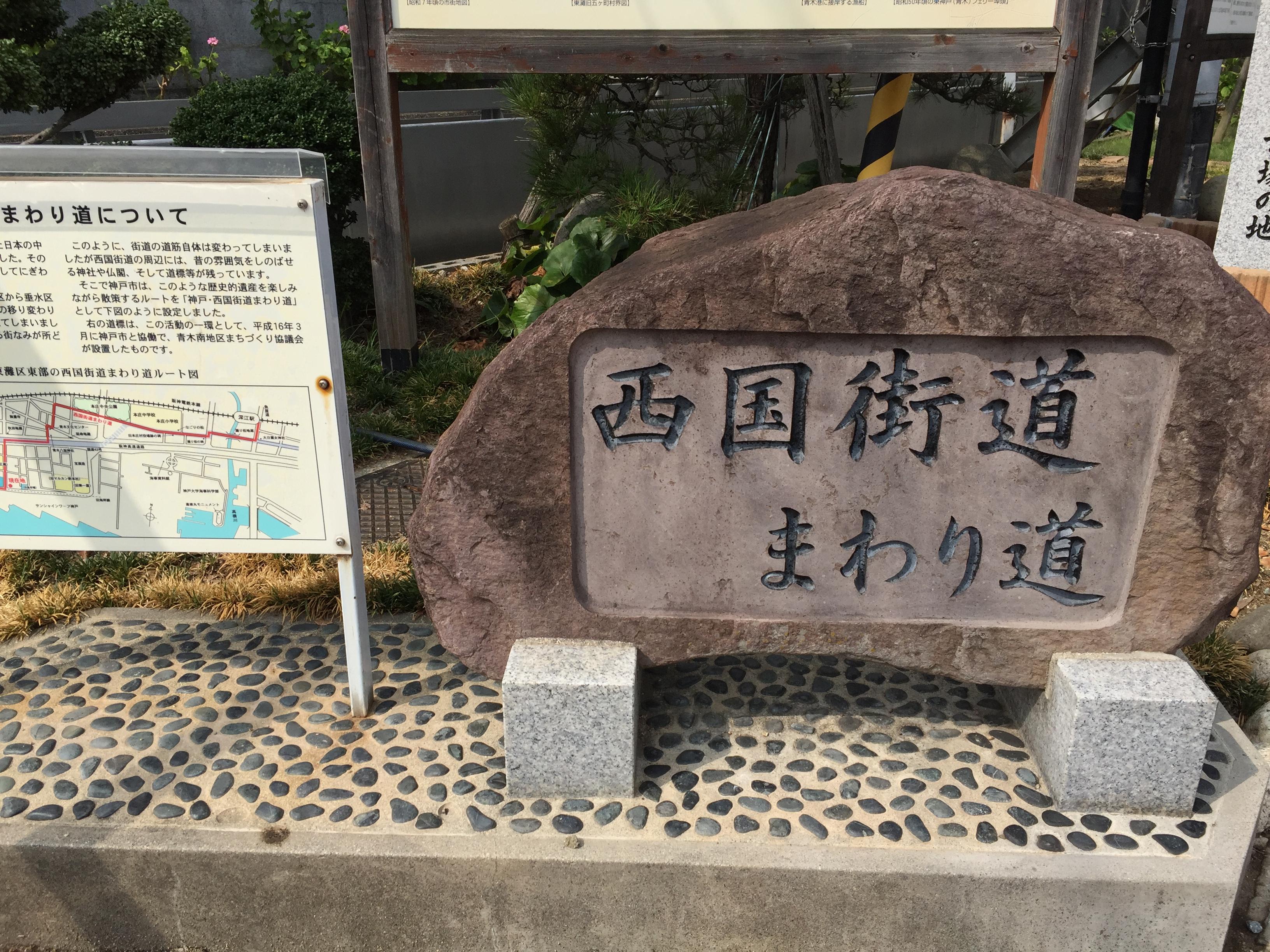 神戸・青木南に「西国街道まわり道」と「素麺発祥の地」を見つけたよ【写真で見る歴史レポ】