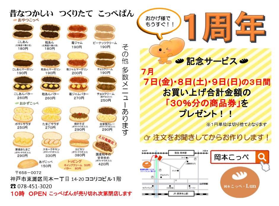 神戸・岡本のこっぺぱん専門店「岡本こっぺ・Lun」で1周年記念サービスが7/7~7/9まで開催されるよ