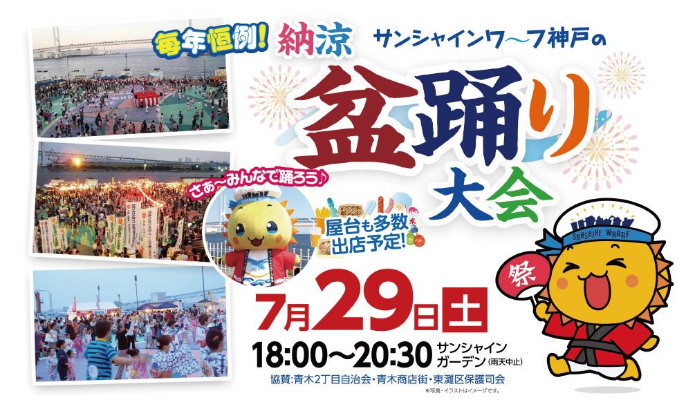 神戸・青木のサンシャインワーフ神戸で、7月29日(土)盆踊り大会が開催されるよ【イベント告知】
