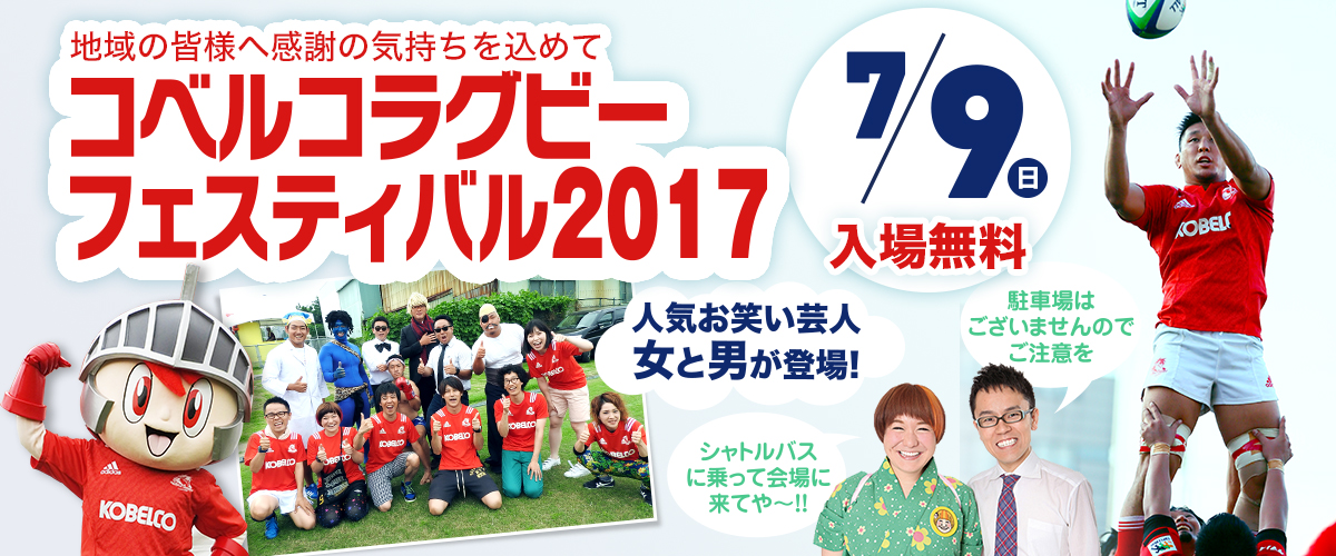 「コベルコラグビーフェスティバル2017」が7/9(日)神戸製鋼灘浜グラウンドで開催されるよ