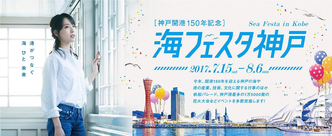 「海フェスタ神戸」イベントが7/15~8/6まで開催されるよ【7/15~7/17の演目をご紹介】 #神戸開港150年