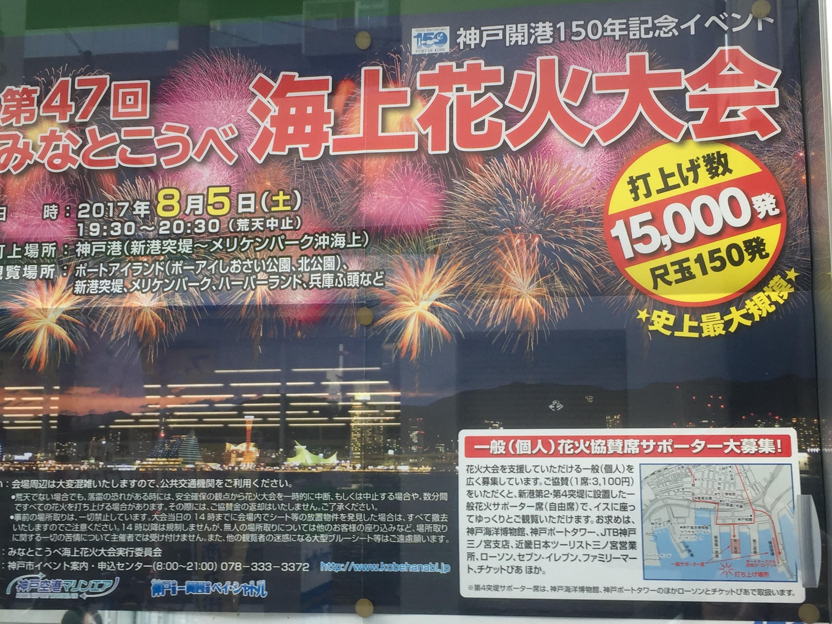 「第47回みなとこうべ海上花火大会」が8/5(土)神戸メリケンパーク沖で開催されるよ! #みなとこうべ海上花火大会