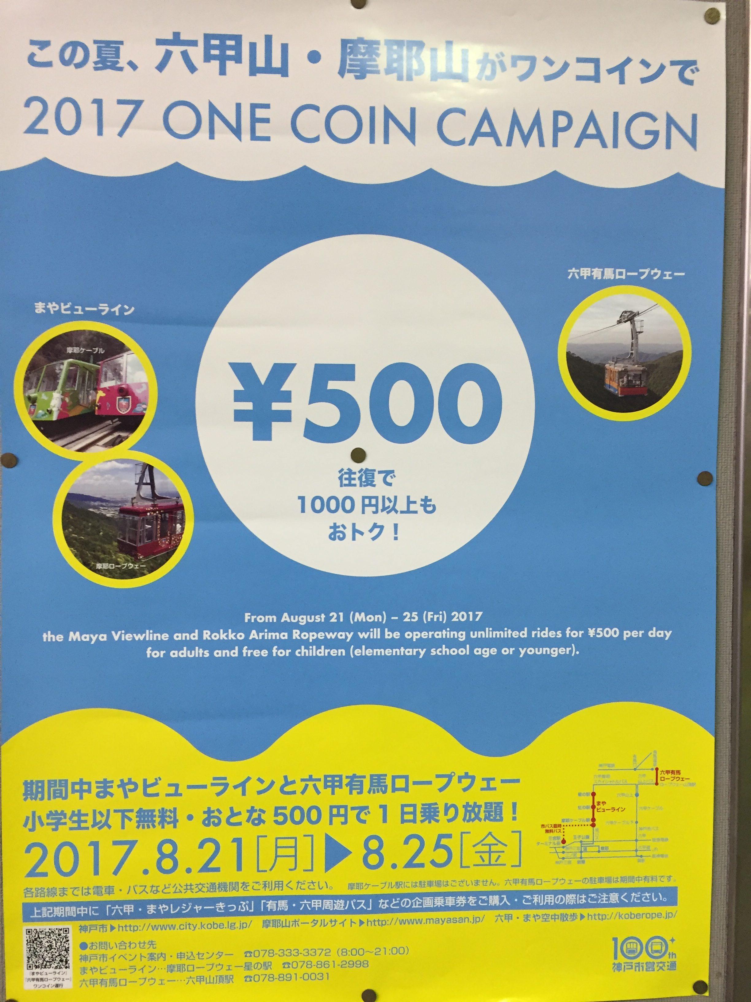 8月21日~8月25日は六甲山・摩耶山ワンコインで1日乗り放題!市バス臨時無料バスも運行されるよ #六甲山 #摩耶山