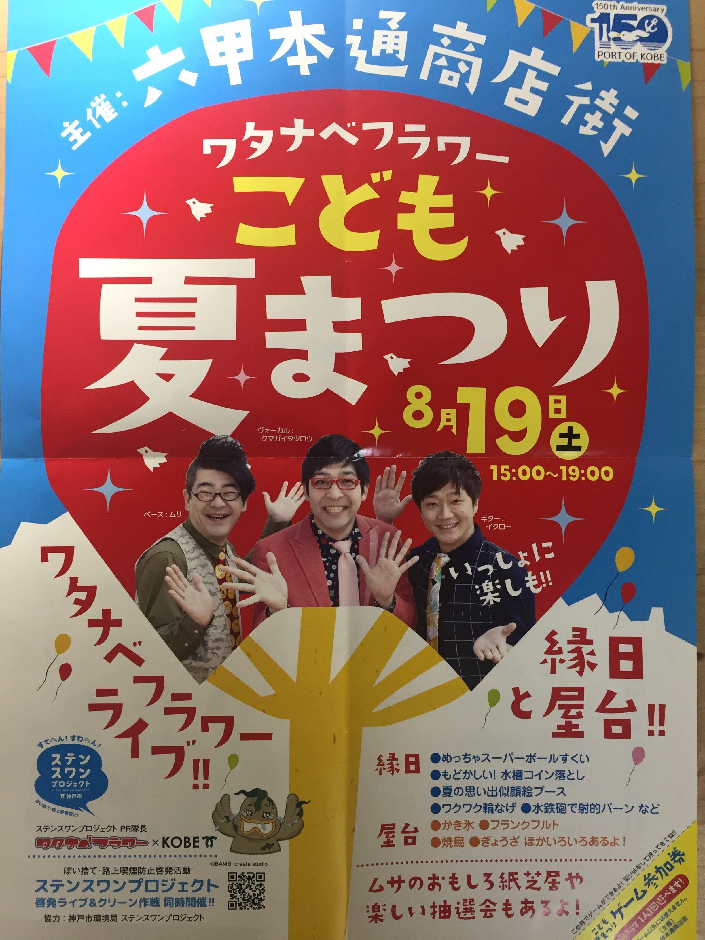 神戸・灘の六甲本通商店街で8/19(土)「ワタナベフラワー こども夏まつり」が開催されるよ #ワタナベフラワー