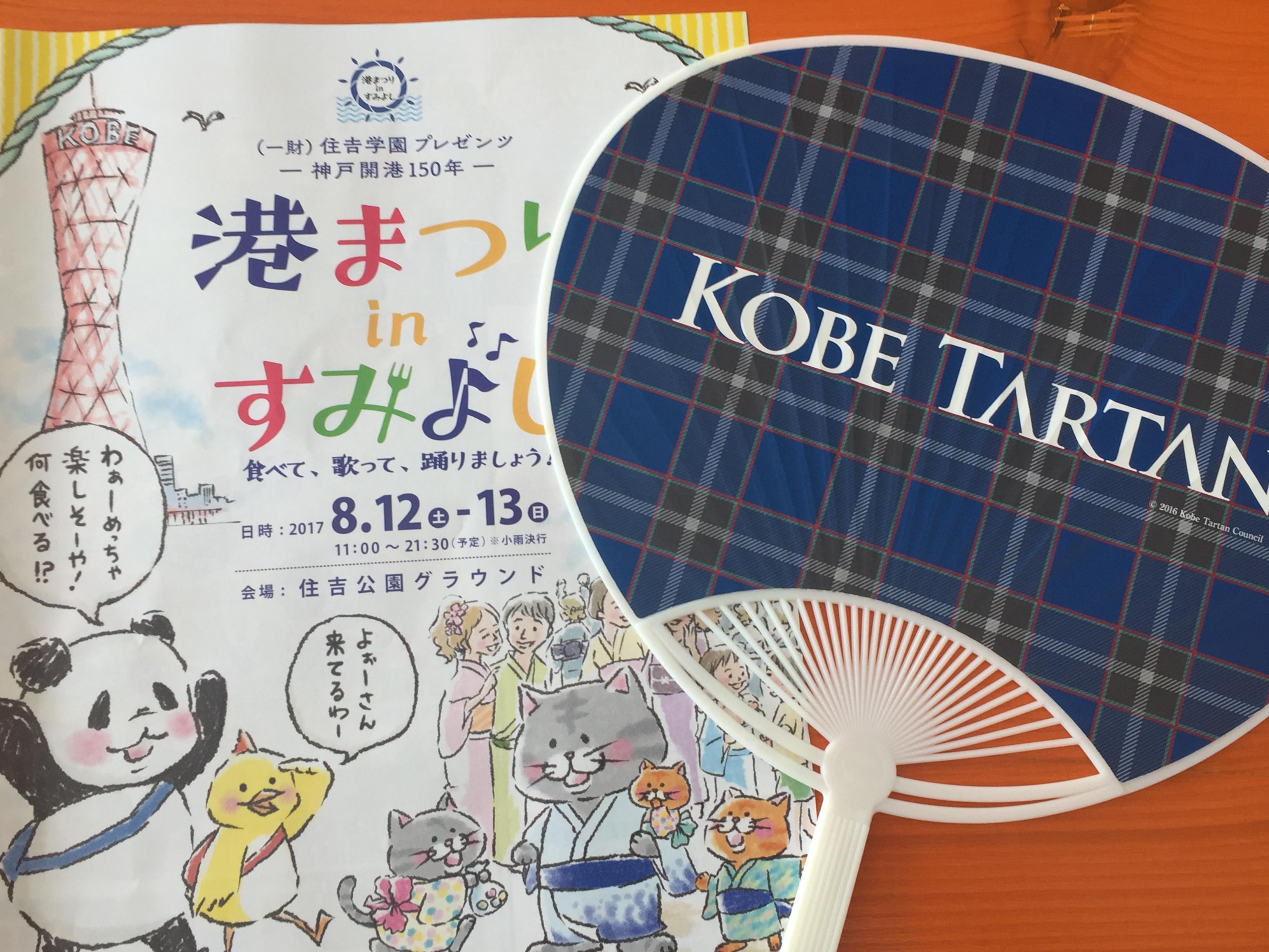 ※写真追加更新!神戸・住吉公園で「港まつり in すみよし」が8/12・8/13に開催!スペシャルコンサートもあるよ #神戸開港150年