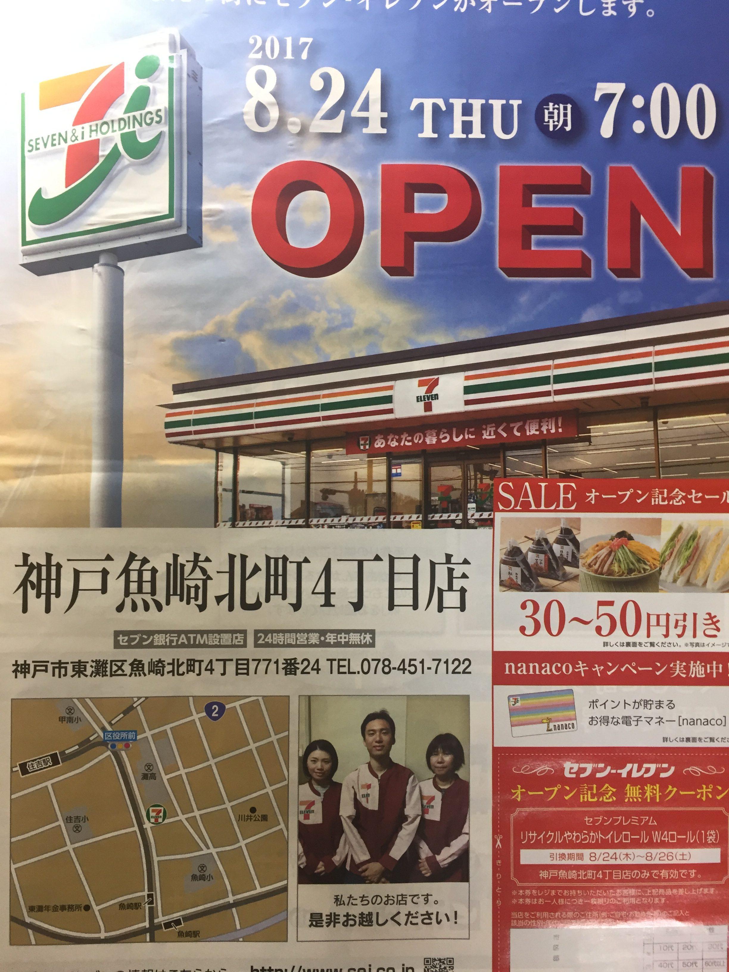神戸・魚崎に8/24(木)「セブン・イレブン神戸魚崎北町4丁目店」がオープンするよ! #新規オープン
