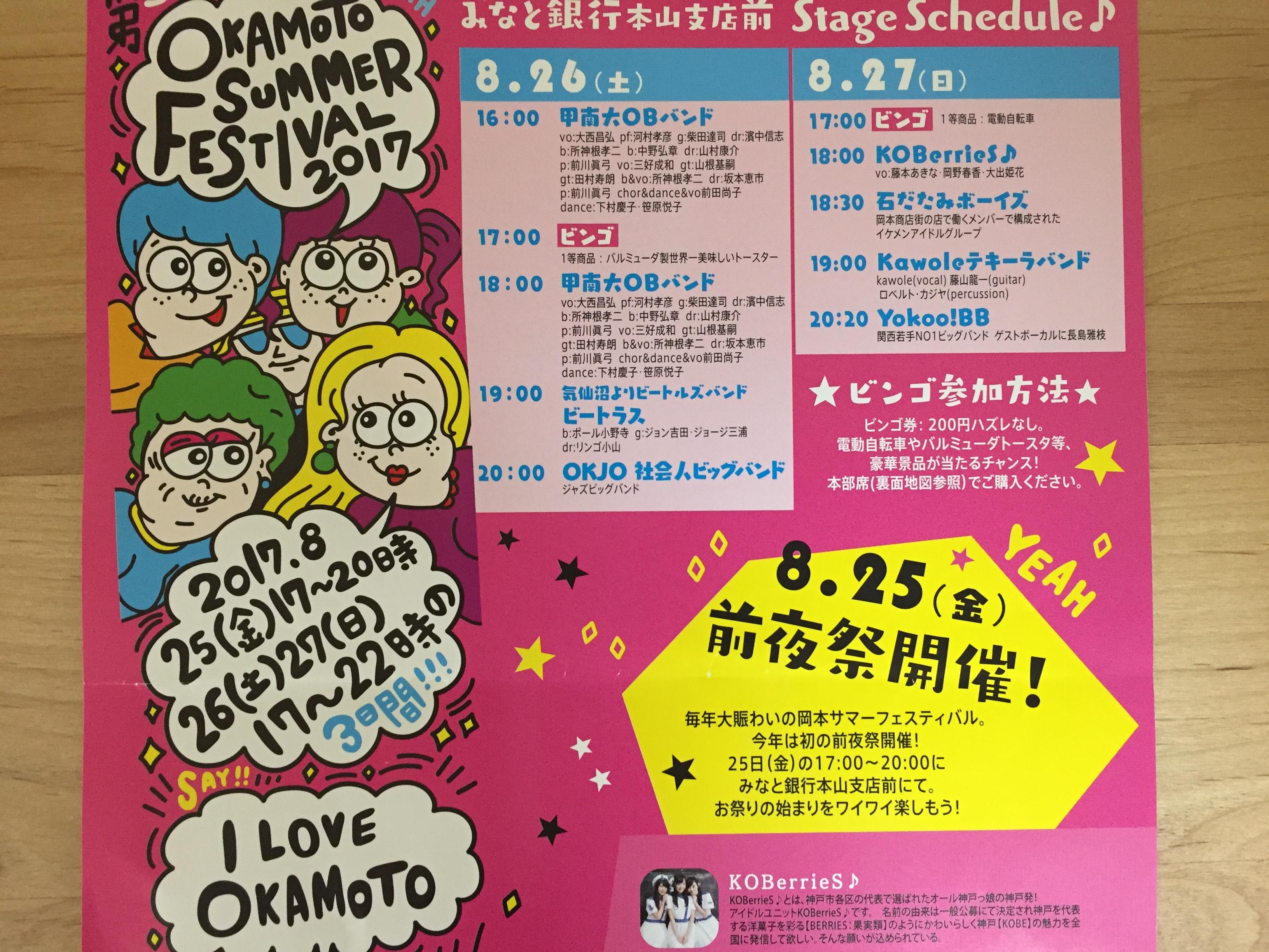 神戸・岡本商店街で8/25 〜8/27「第35回岡本サマーフェスティバル2017」が開催されるよ! #岡本サマーフェスティバル