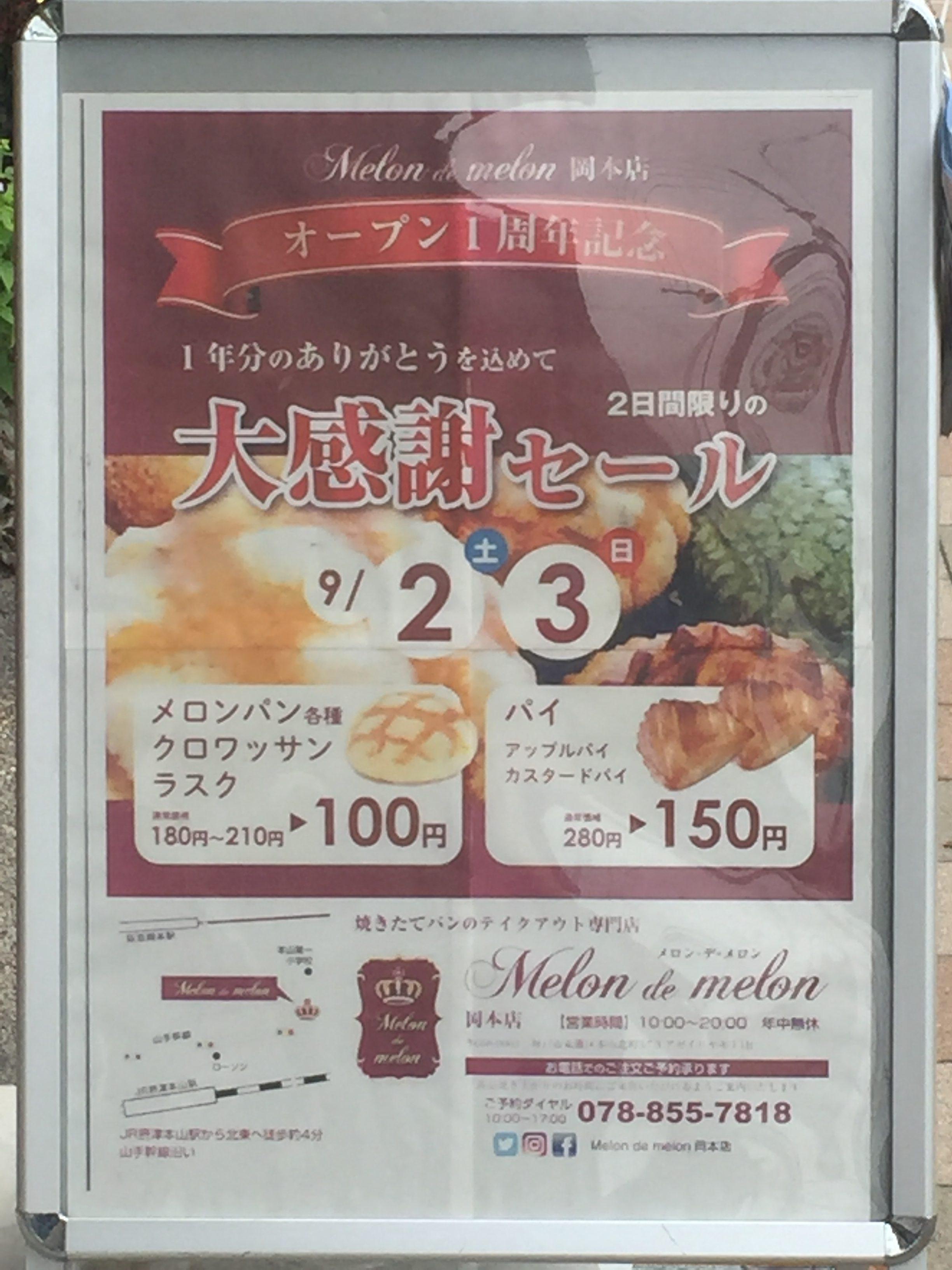 メロンパン専門店「Melon de melon 岡本店」で9/2と9/3に「オープン1周年記念セール」が開催されるよ! #メロンパン #阪急岡本