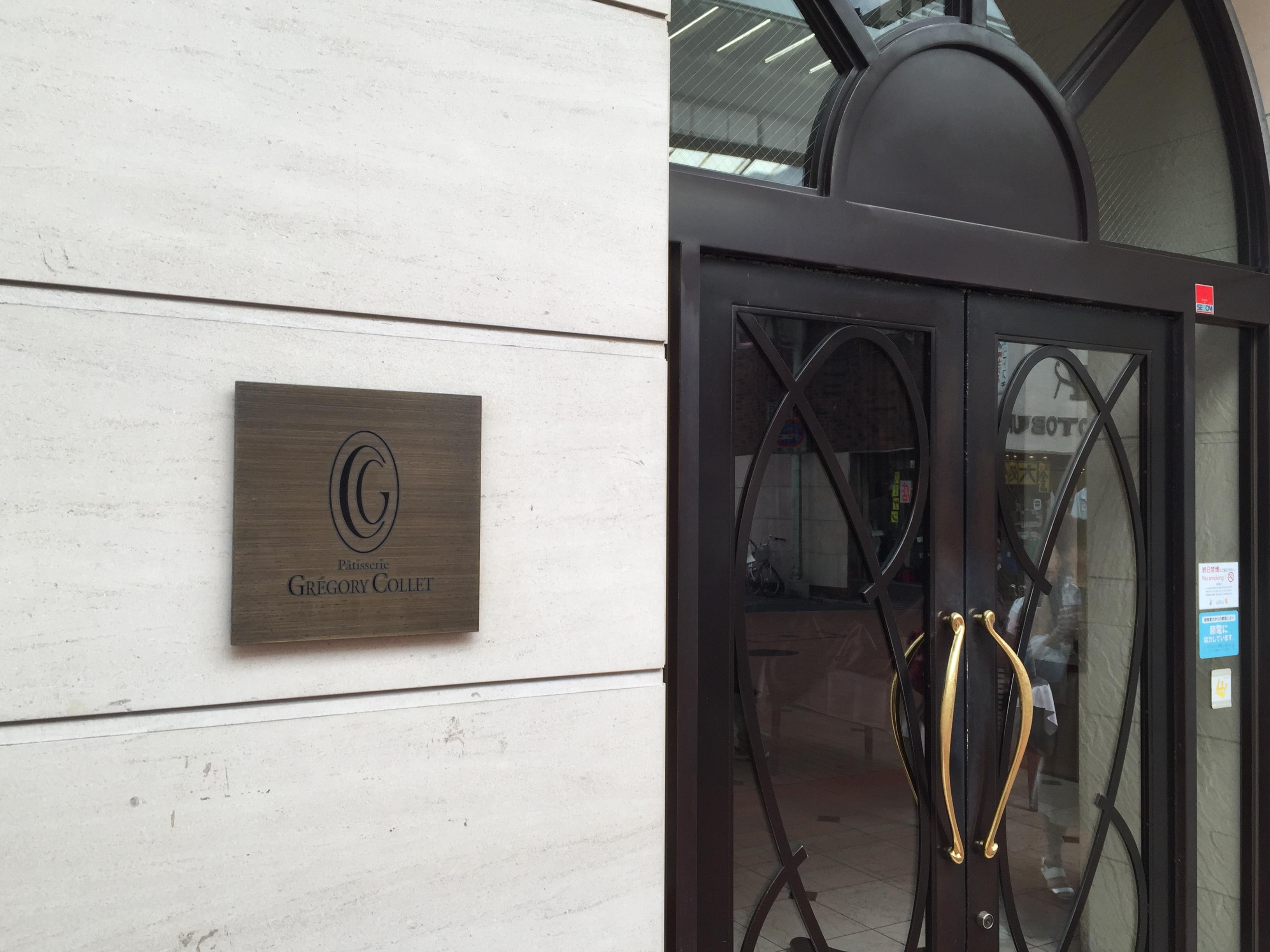 神戸・元町にある「パティスリー グレゴリー・コレ神戸元町本店」が8/31で閉店し、三宮に移転するよ #パティスリーグレゴリーコレ