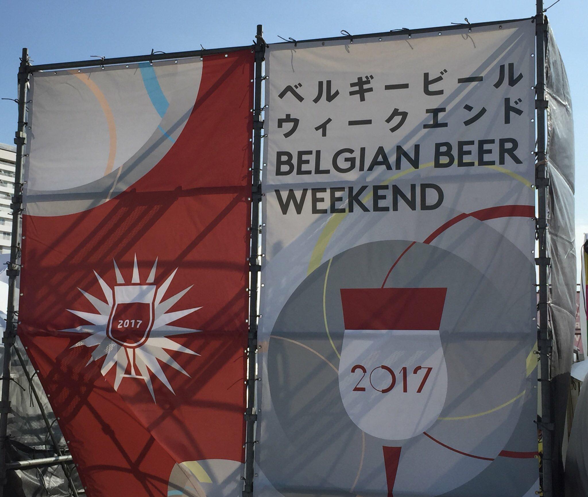 神戸・メリケンパークで8/30~9/3まで「ベルギービールウィークエンド2017 神戸」が開催!【※写真追加更新】#神戸開港150年 #ベルギービールウィークエンド