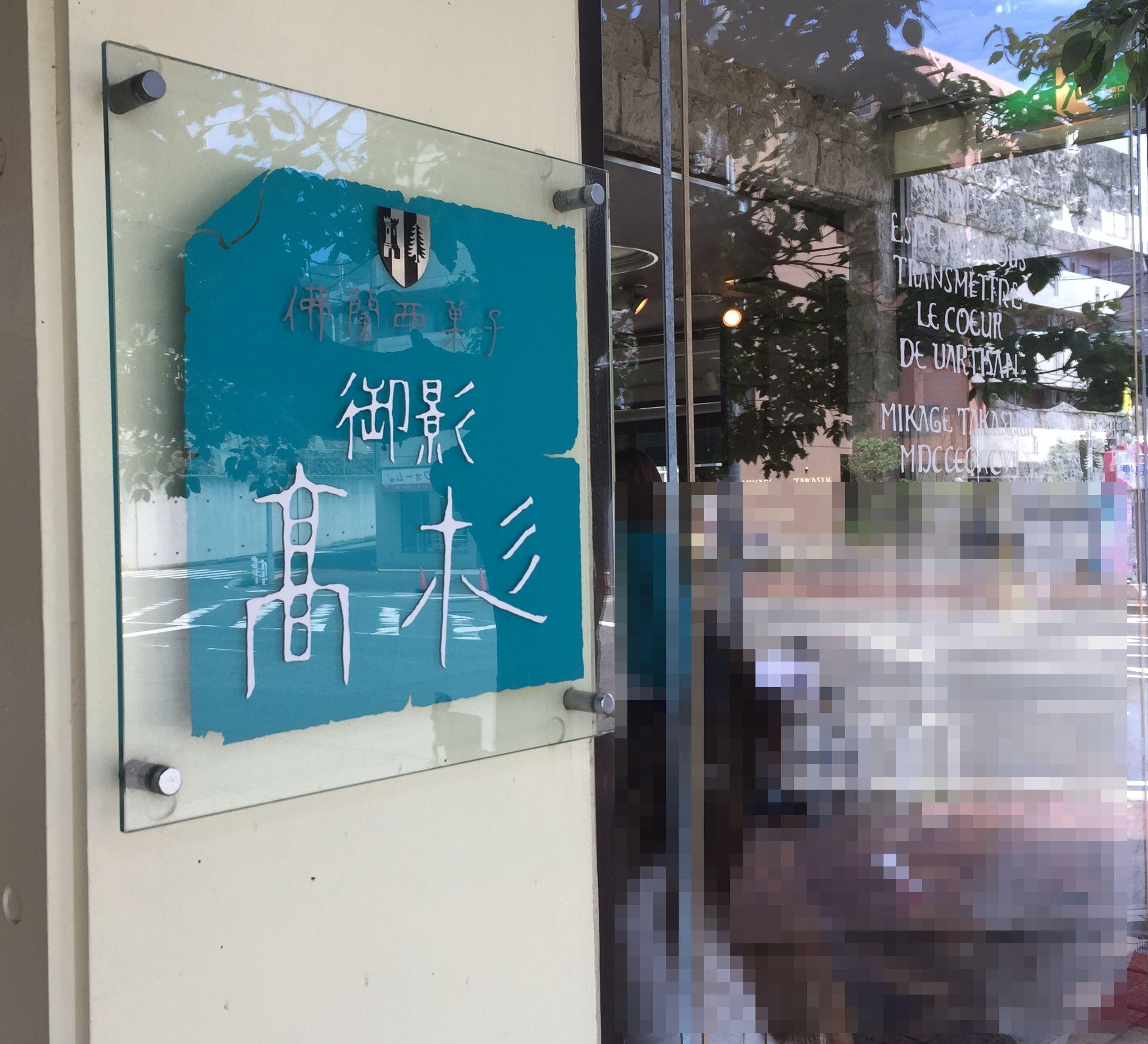 神戸・御影の「御影高杉本店」が8/31で閉店!【御影本店とそごう神戸店の様子】#御影高杉
