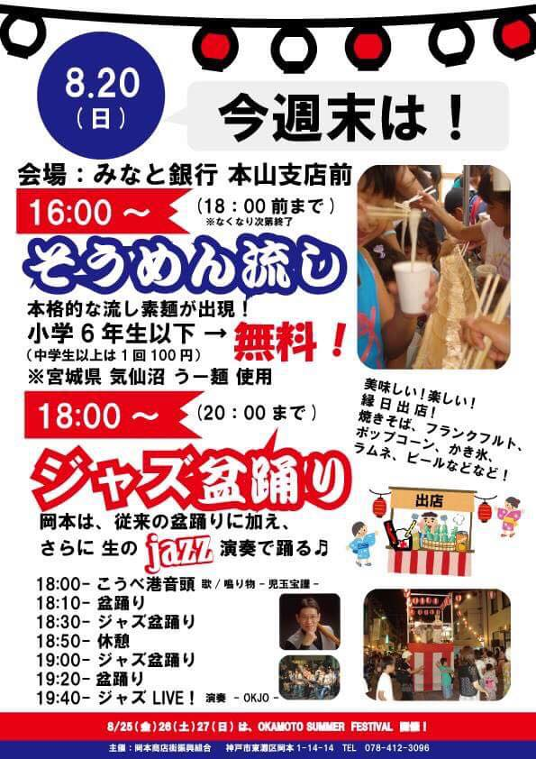 神戸・岡本商店街で8/20(日)「そうめん流し&ジャズ盆踊り」が開催されるよ! #岡本商店街