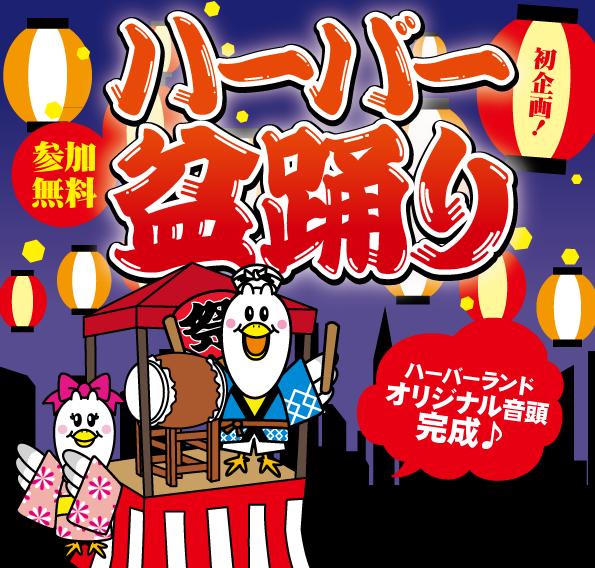 神戸ハーバーランドのはねっこ広場で8月12日(土)「ハーバー盆踊り」が開催されるよ #神戸ハーバーランド