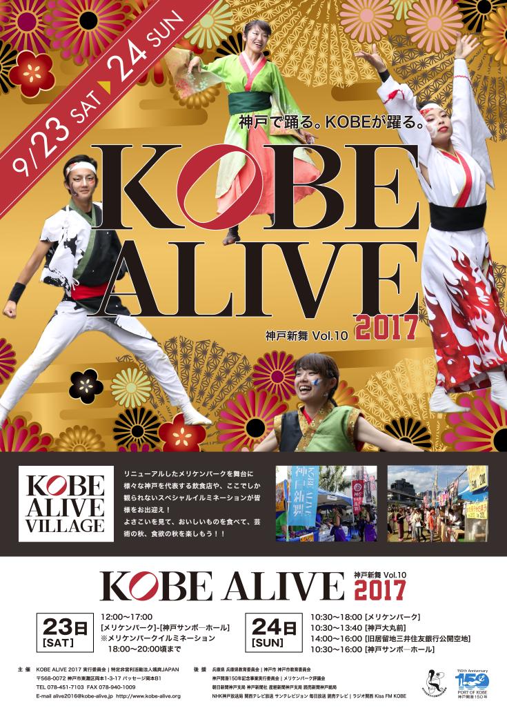 神戸メリケンパークや元町に9/23と9/24によさこいチームが集結!「KOBE ALIVE 2017~神戸新舞 vol.10~」が開催されるよ #よさこい
