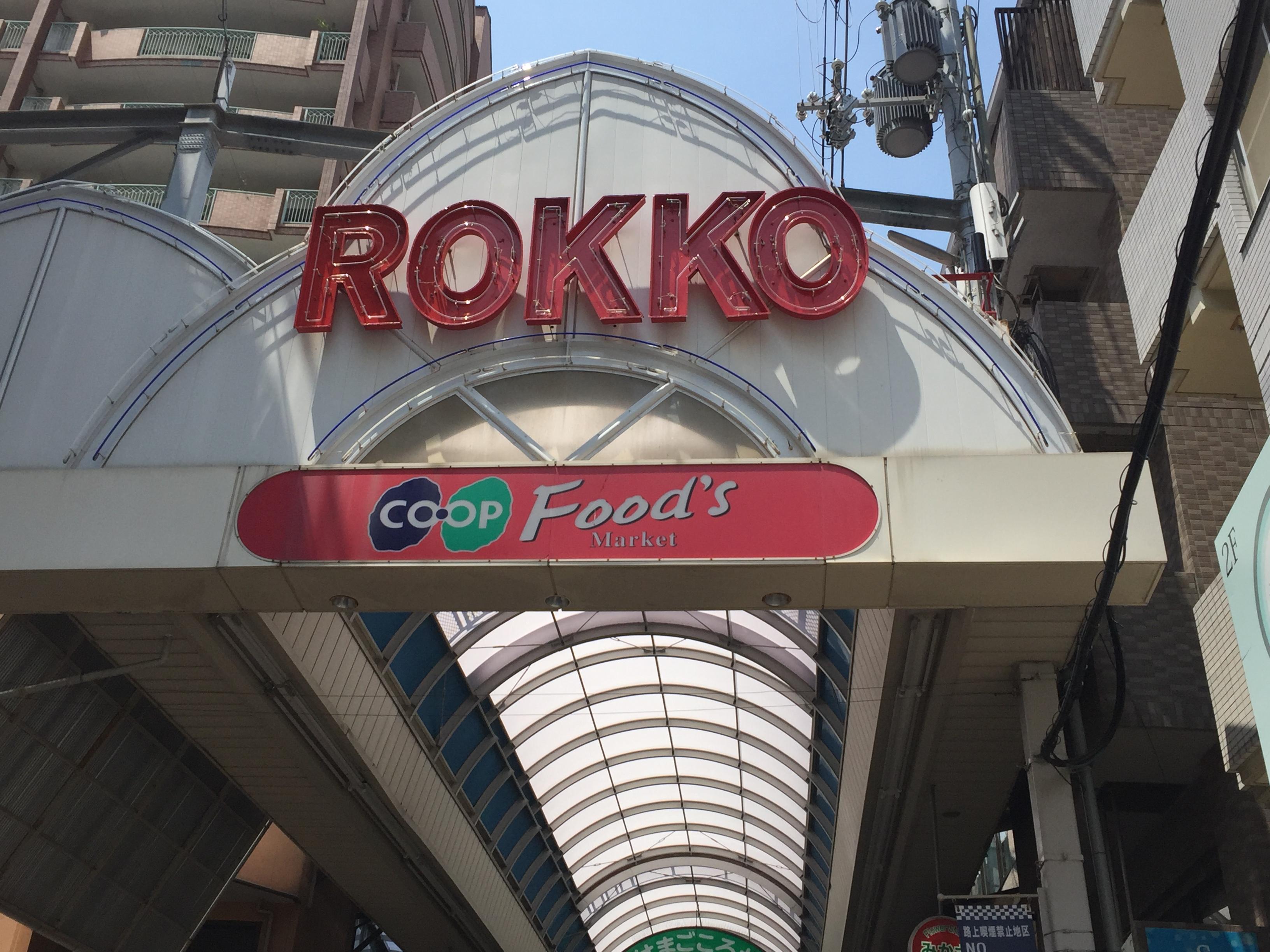 神戸・灘にある「六甲本通商店街」をぶらりと散策してみた! #六甲本通商店街 #灘区