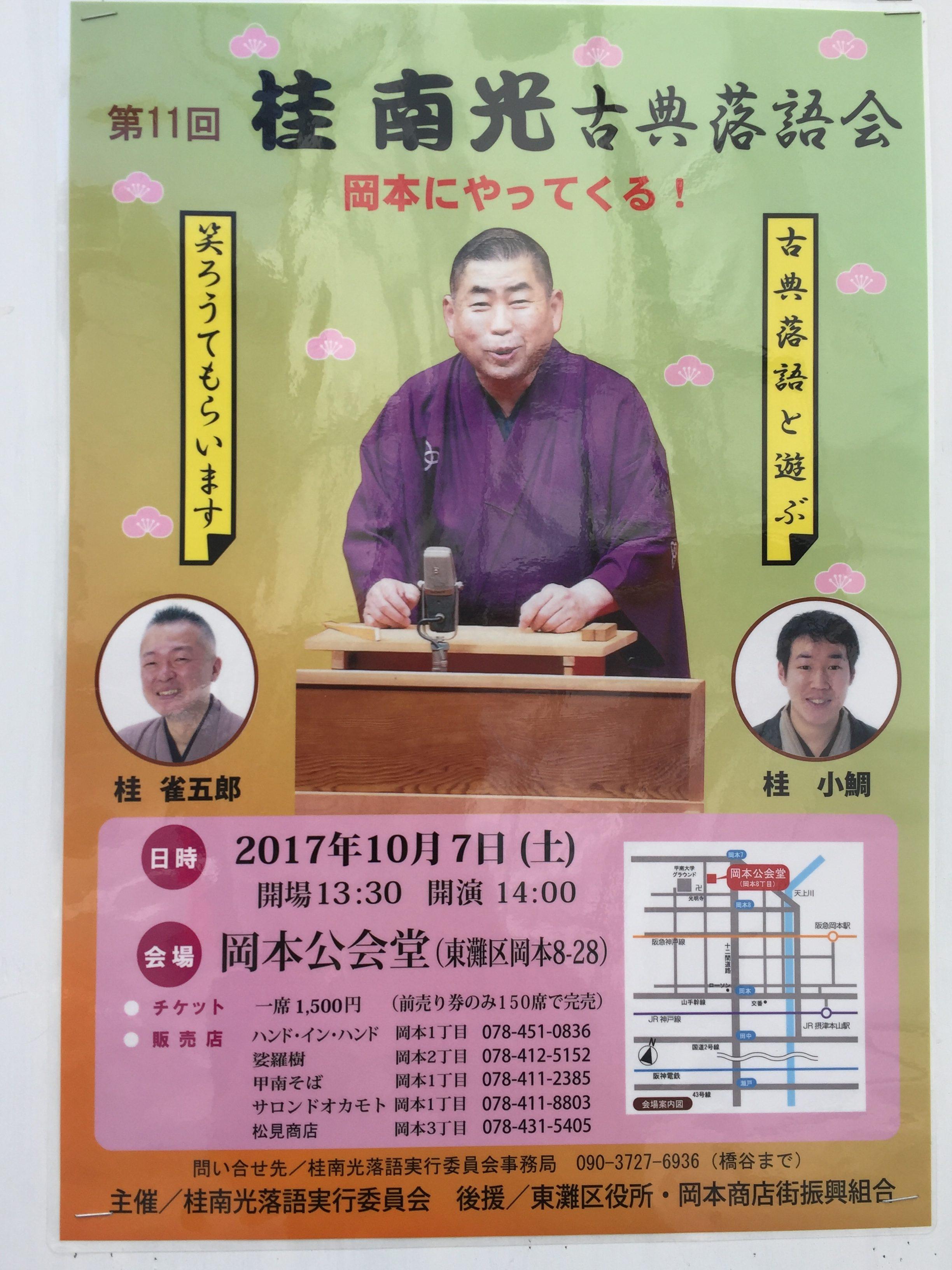 「桂 南光古典落語会2017」が神戸・岡本公会堂で10/7に開催されるよ!  #桂南光