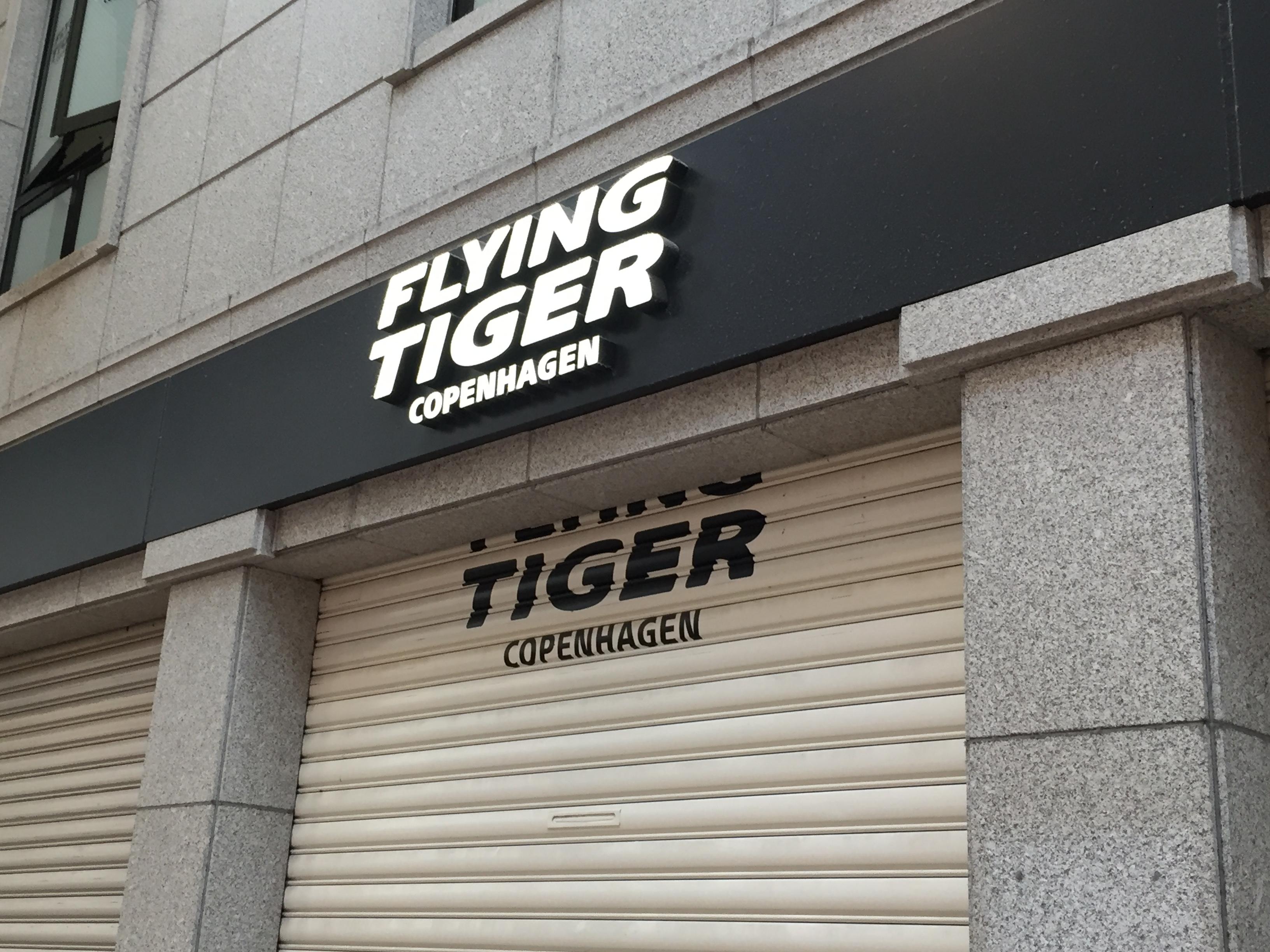 神戸・三宮センター街の「フライング タイガー コペンハーゲン 三宮ストア」が8/31で閉店したよ #フライングタイガー