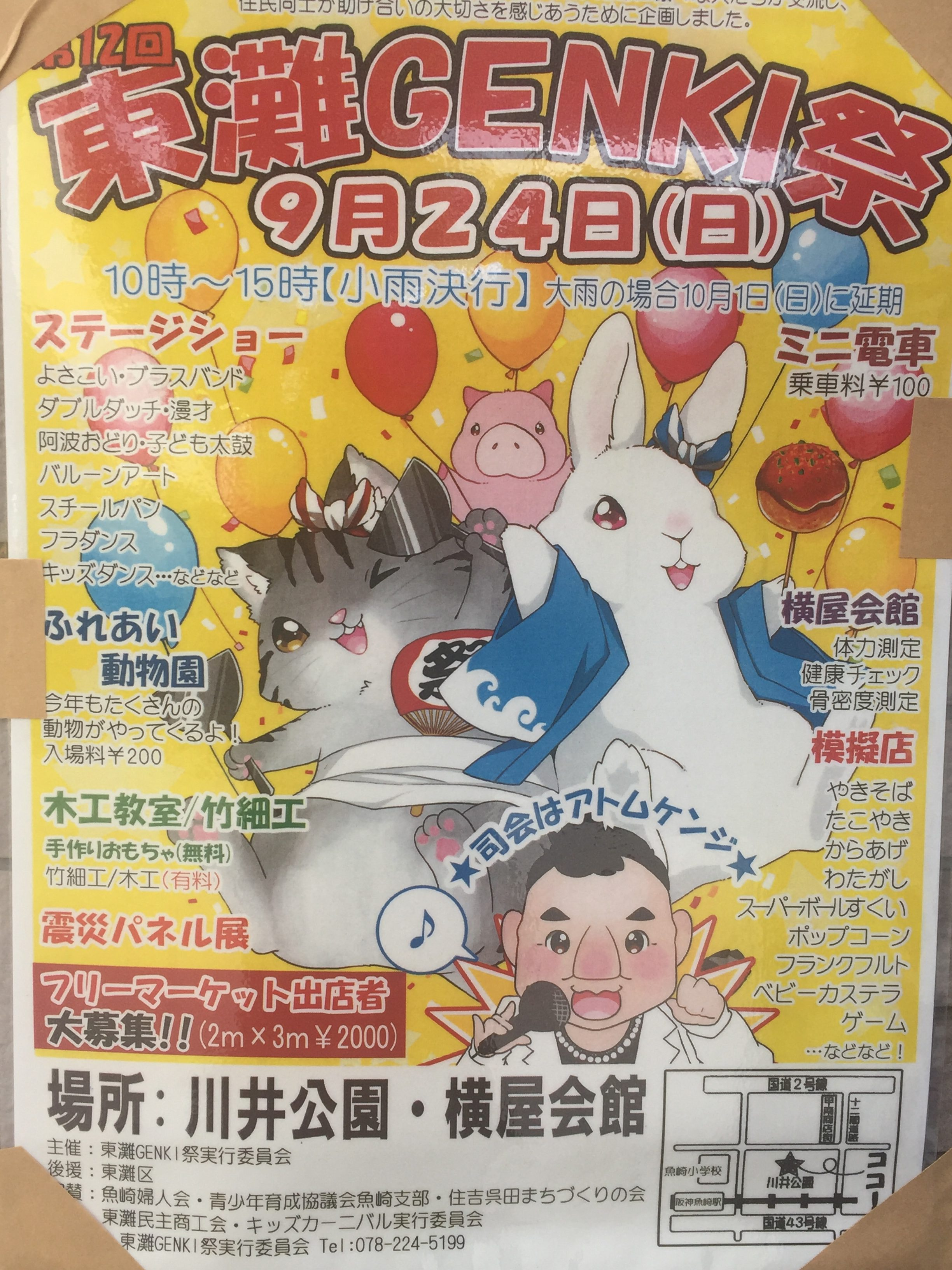 第12回東灘GENKI祭が9月24日(日)に魚崎・川井公園で開催されるよ #東灘GENKI祭
