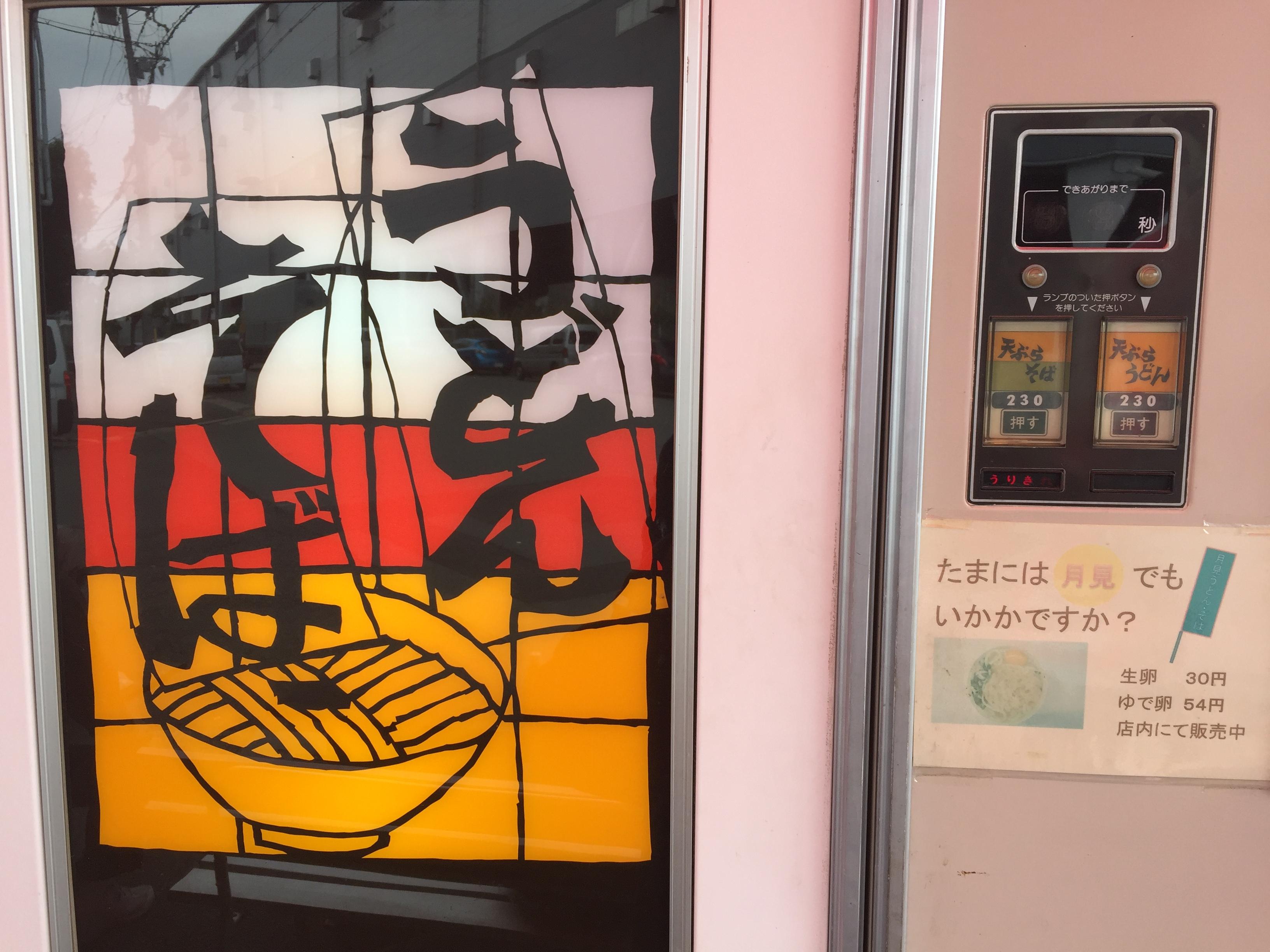 【※動画あり】神戸市内唯一の「うどん自販機」で天ぷらうどんを食べてみた!@東灘・深江浜「石田鶏卵」 #うどん自販機 #富士電機