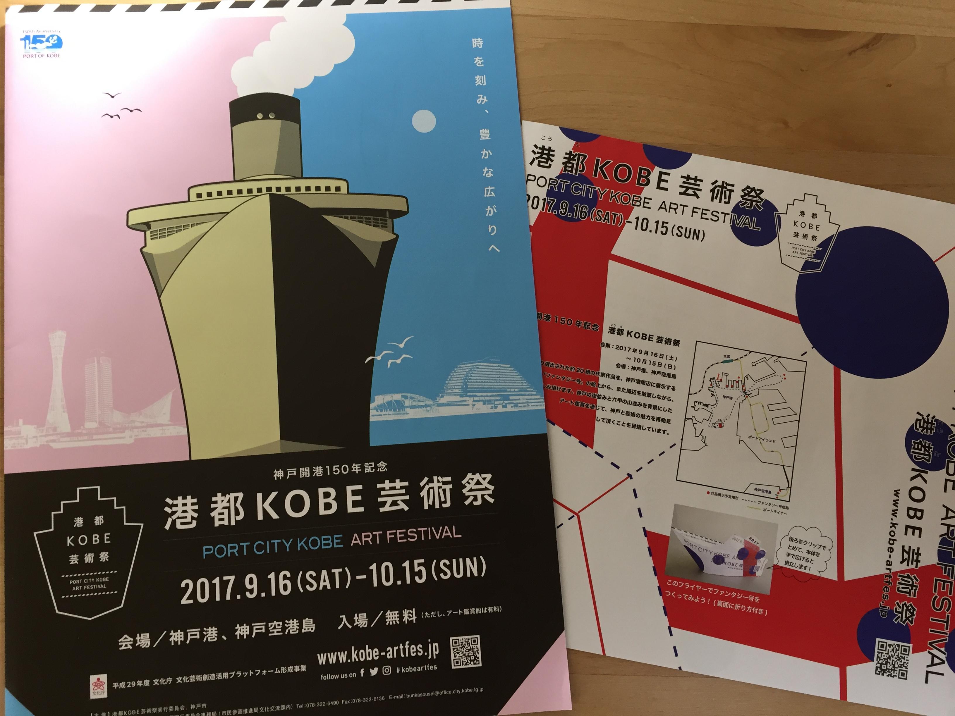 神戸開港150年記念 「港都KOBE芸術祭」が9/16~10/15まで開催されるよ #港都KOBE芸術祭 #神戸開港150年